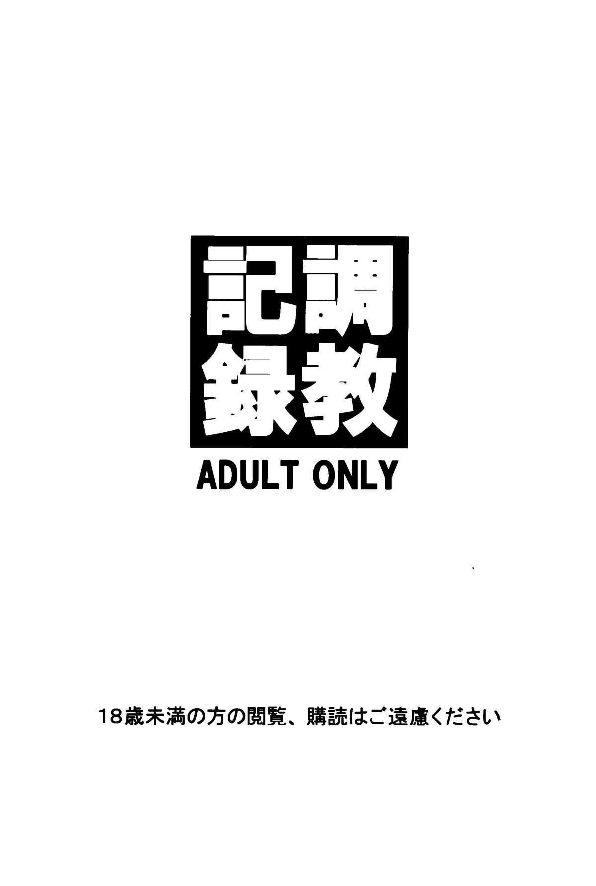 Choukyou Kiroku 23