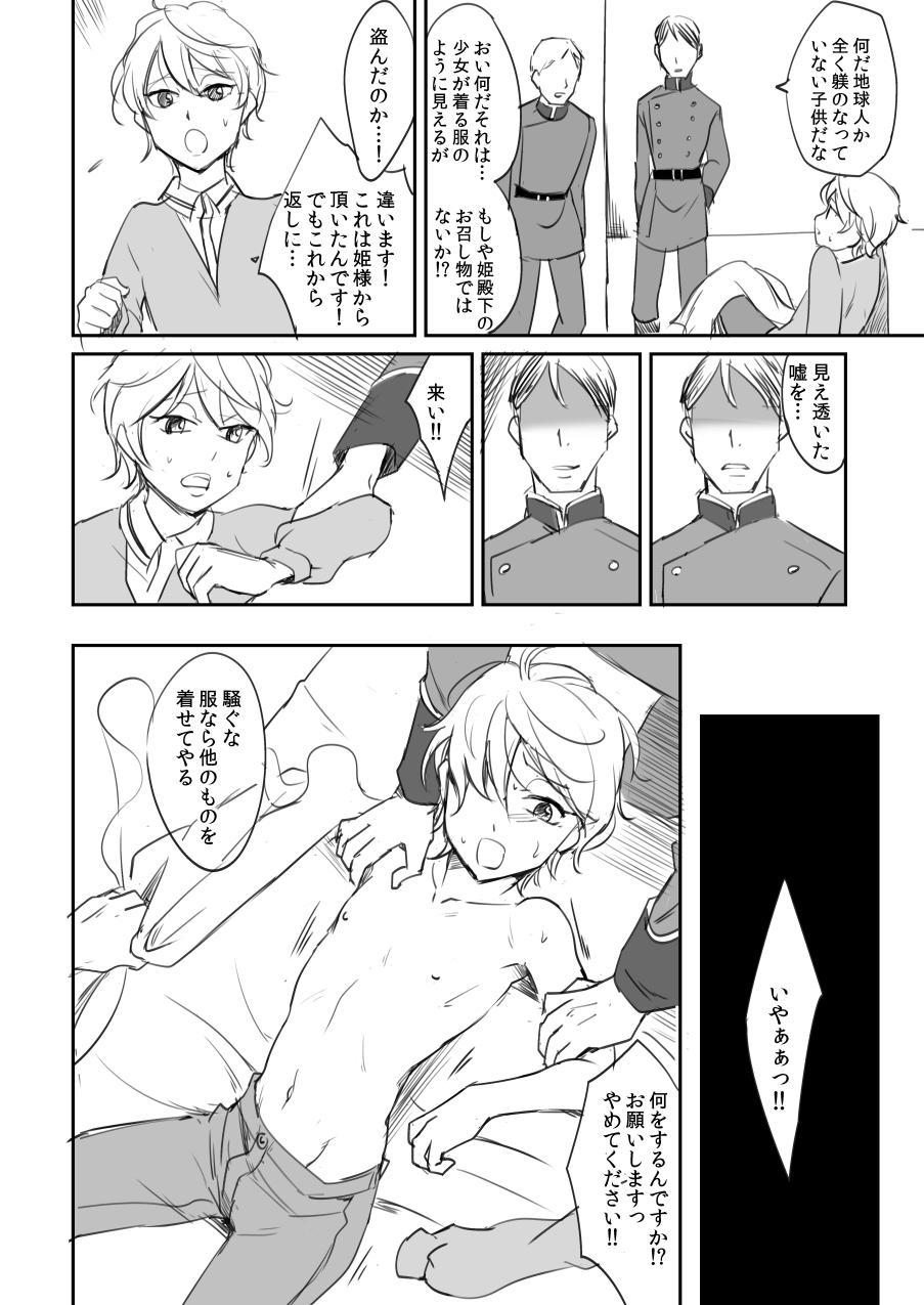 Shota Slaine ga Josousaserarete Moburesareteru Manga 3