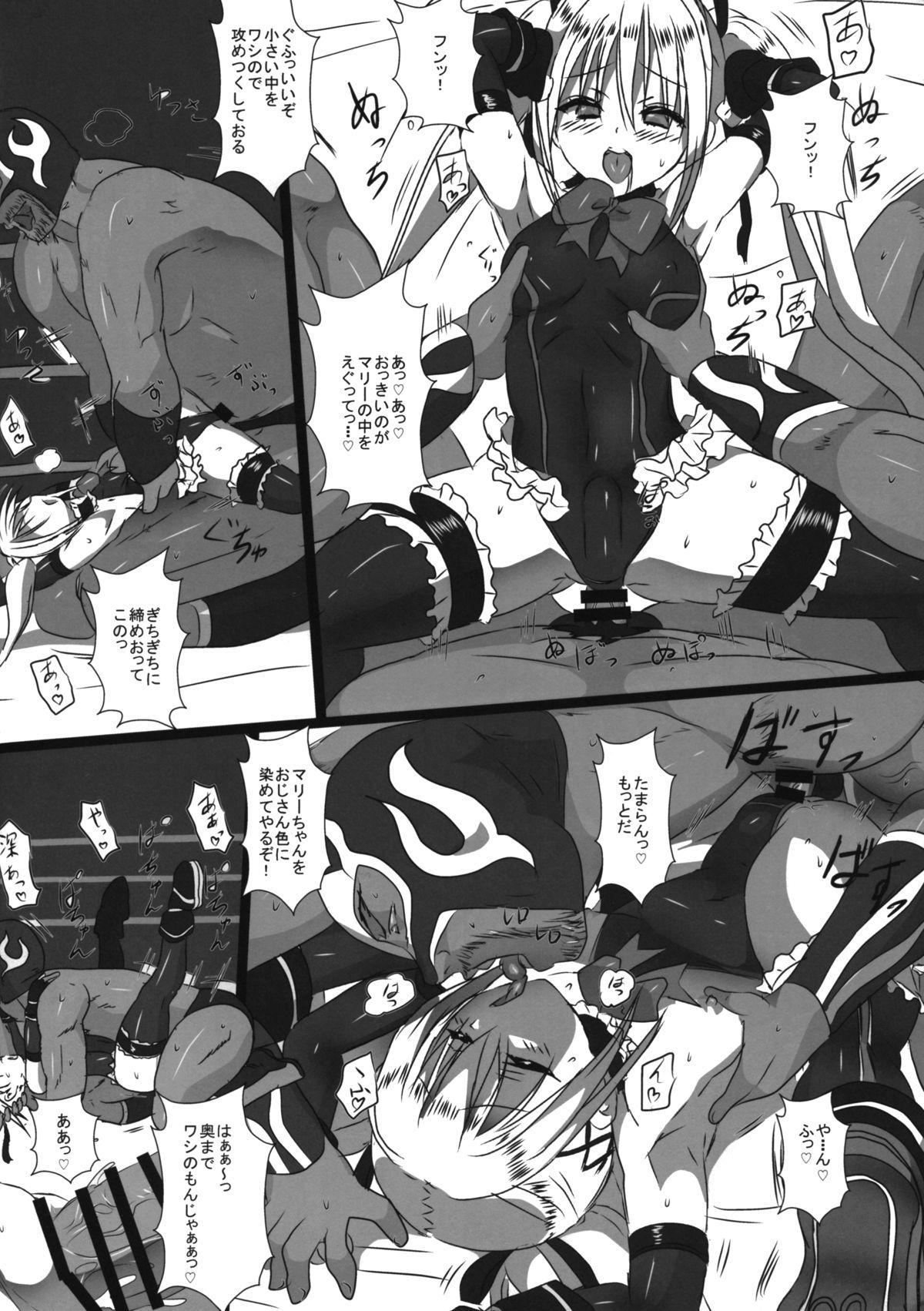 Koko de Shitai no ne...? 11