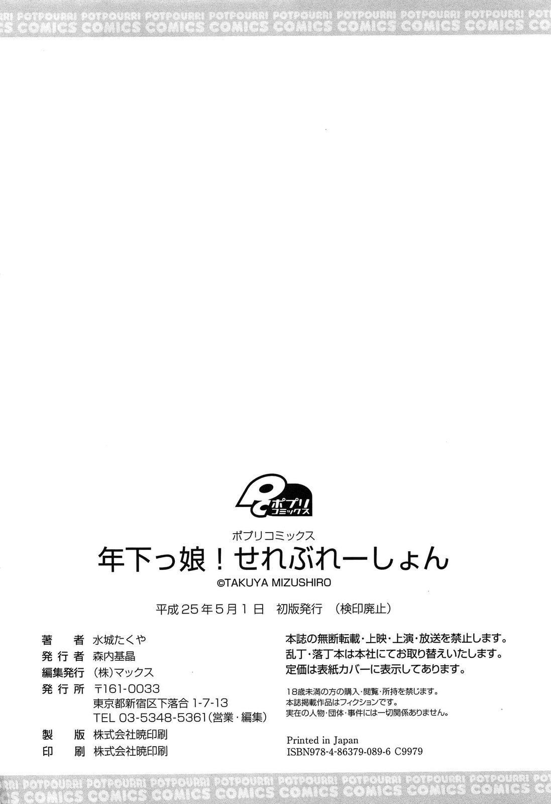 Toshishitakko! Celebration - Younger Girls! Celebration 198