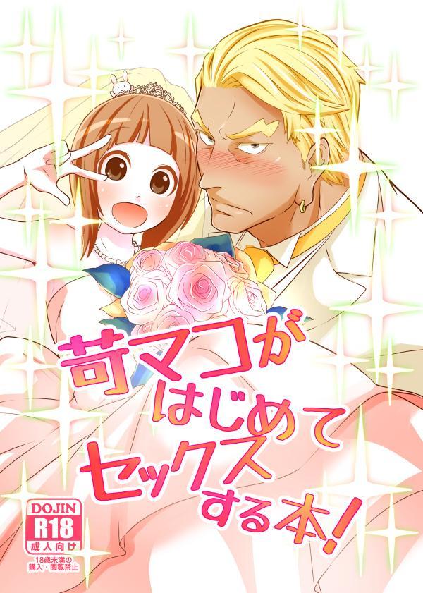 IraMako ga Hajimete Sex Suru Hon! 0