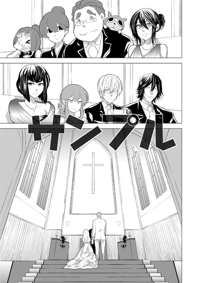 IraMako ga Hajimete Sex Suru Hon! 1