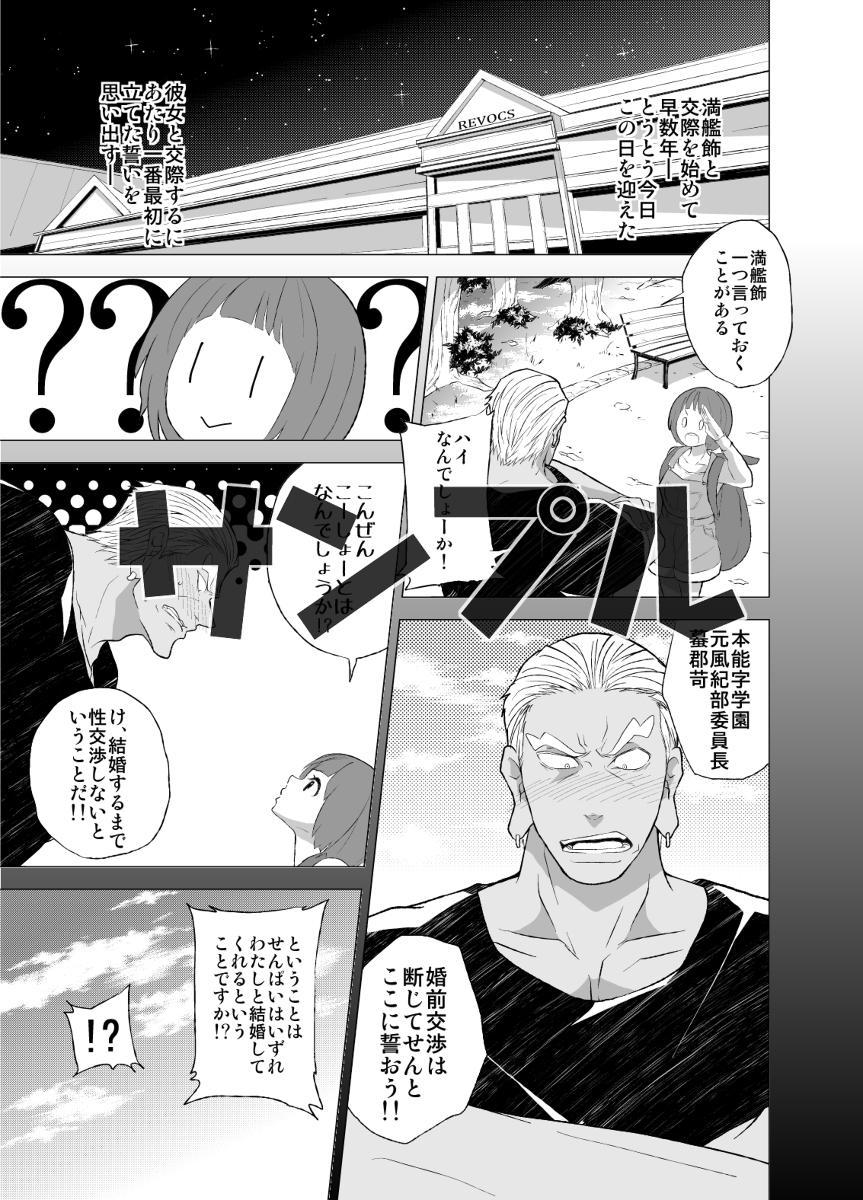 IraMako ga Hajimete Sex Suru Hon! 3