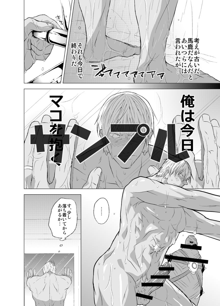 IraMako ga Hajimete Sex Suru Hon! 4