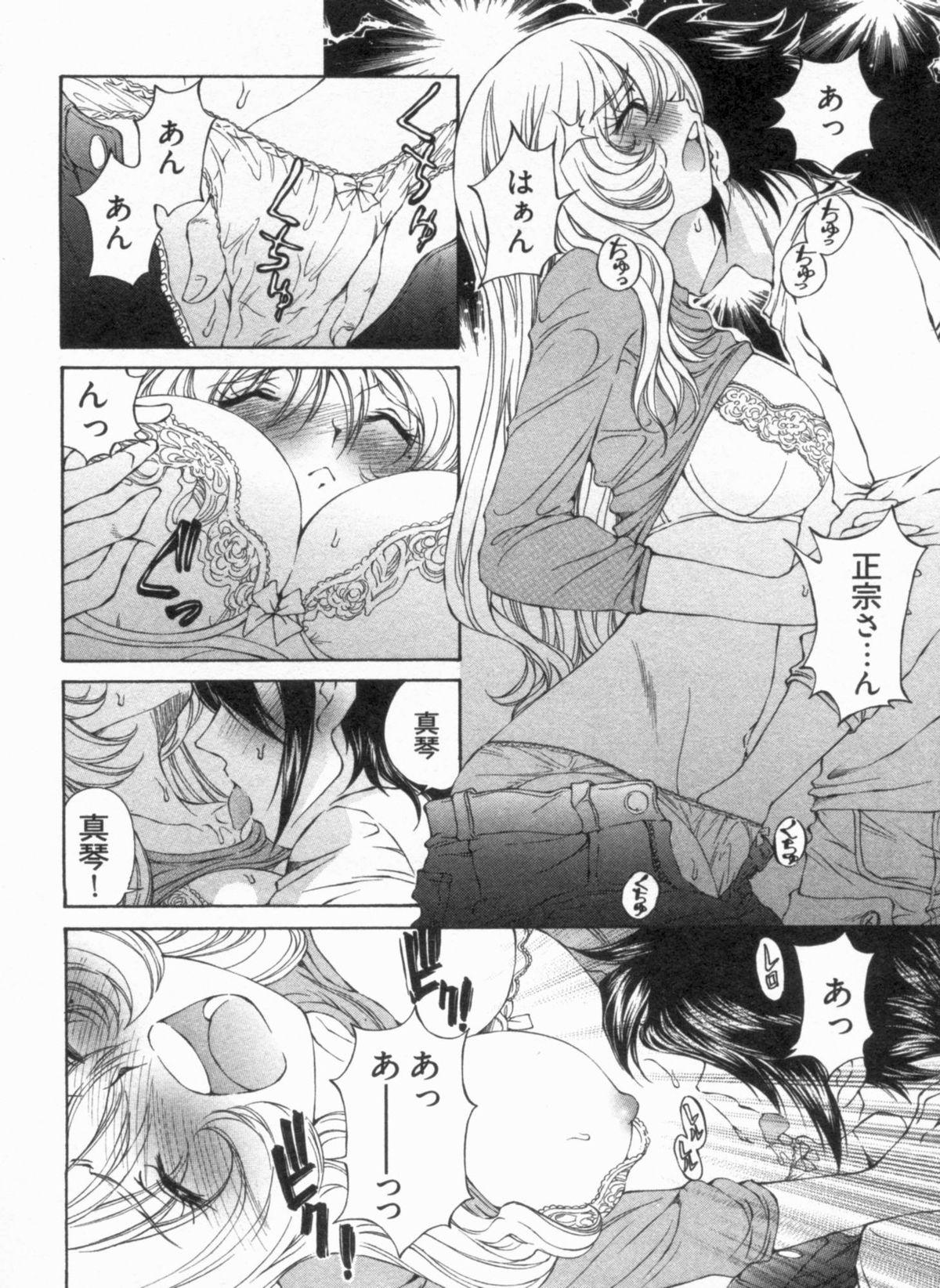 Junjou Usagi-ya Sakaba Vol. 1 99