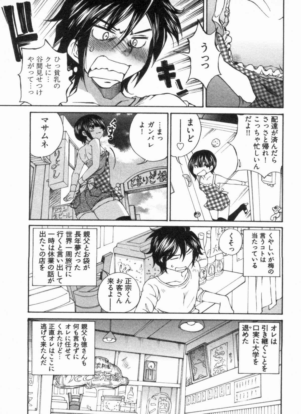 Junjou Usagi-ya Sakaba Vol. 1 10