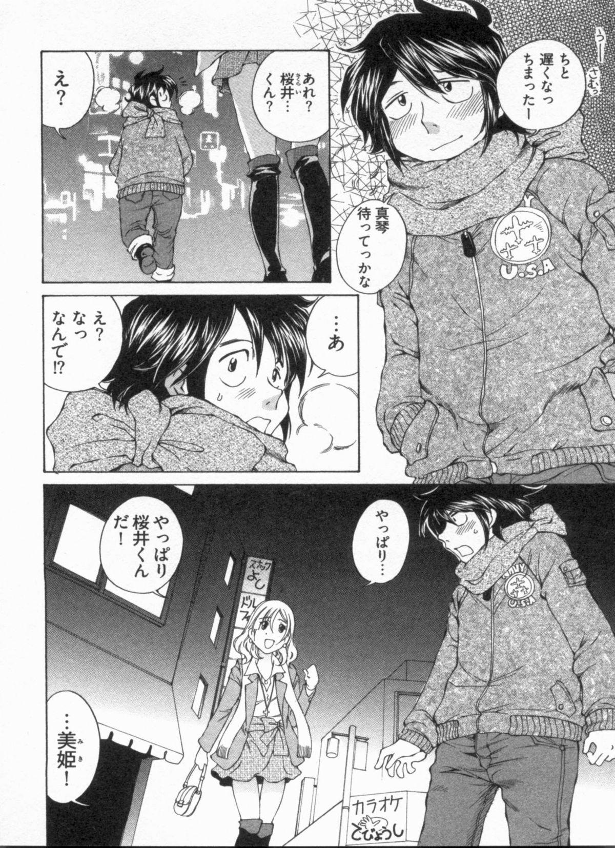 Junjou Usagi-ya Sakaba Vol. 1 109