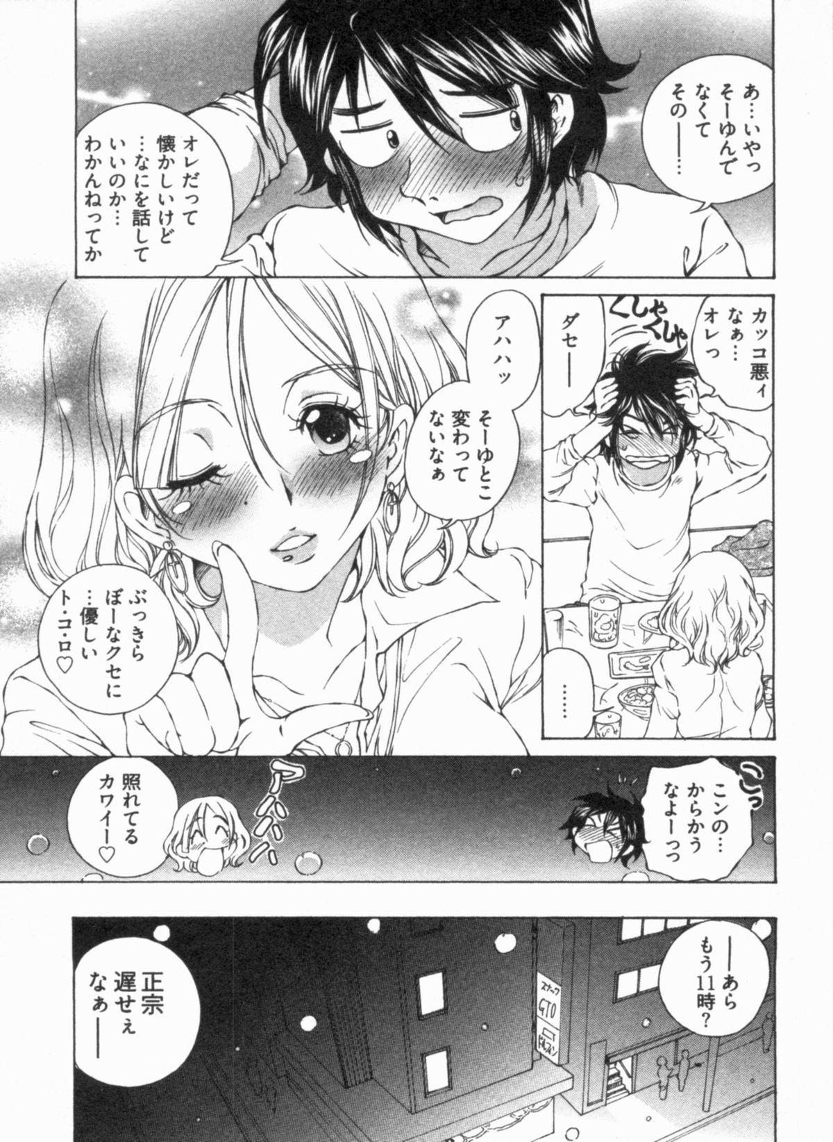 Junjou Usagi-ya Sakaba Vol. 1 112