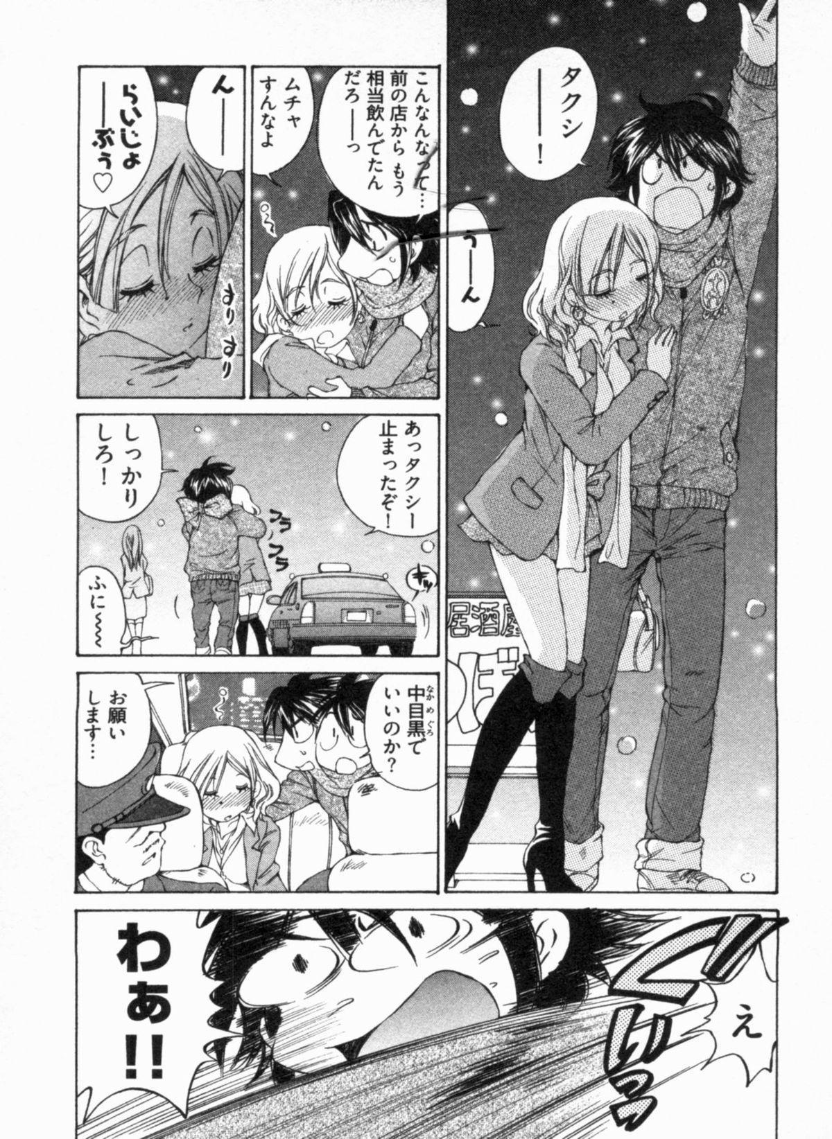 Junjou Usagi-ya Sakaba Vol. 1 114