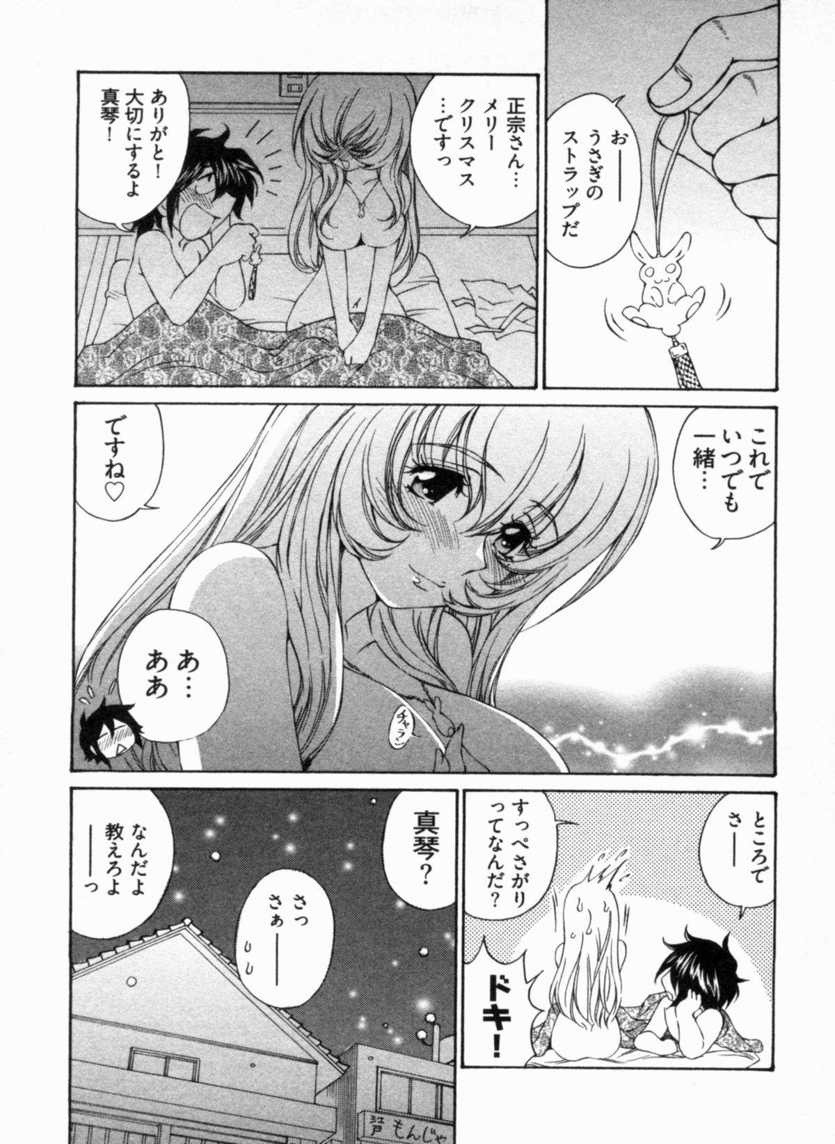 Junjou Usagi-ya Sakaba Vol. 1 124
