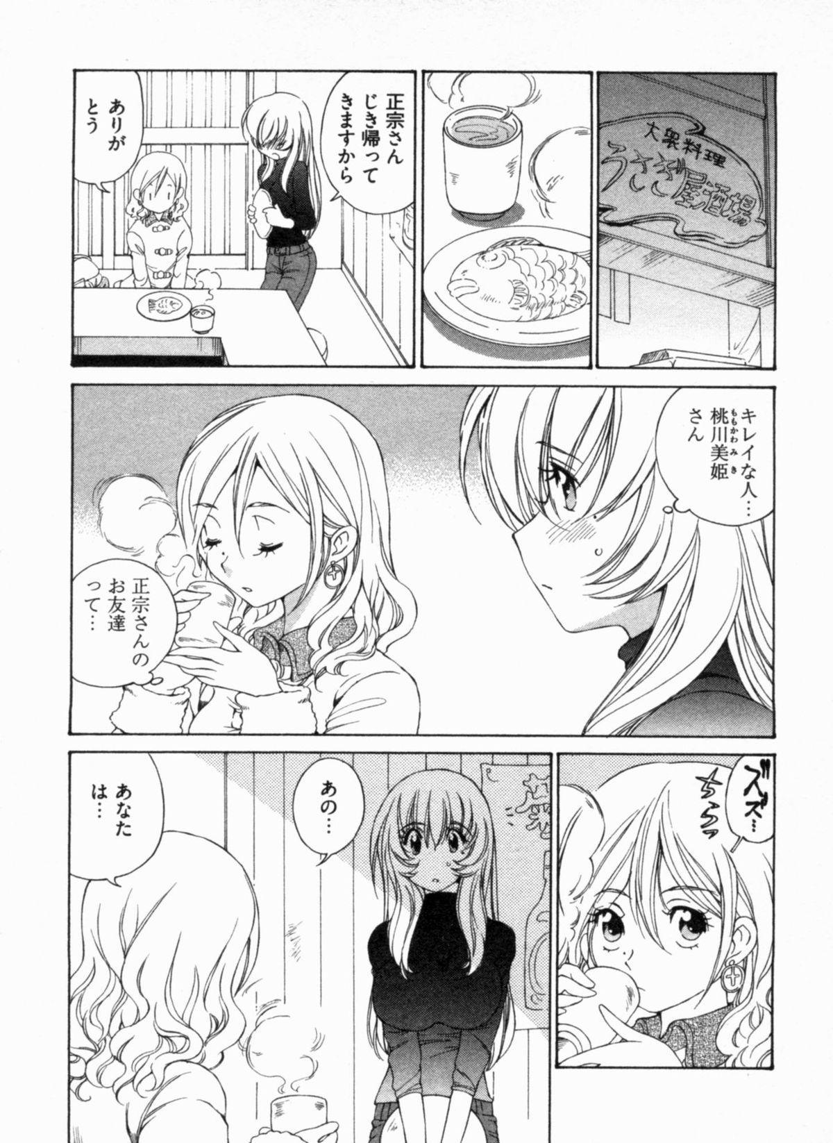 Junjou Usagi-ya Sakaba Vol. 1 128