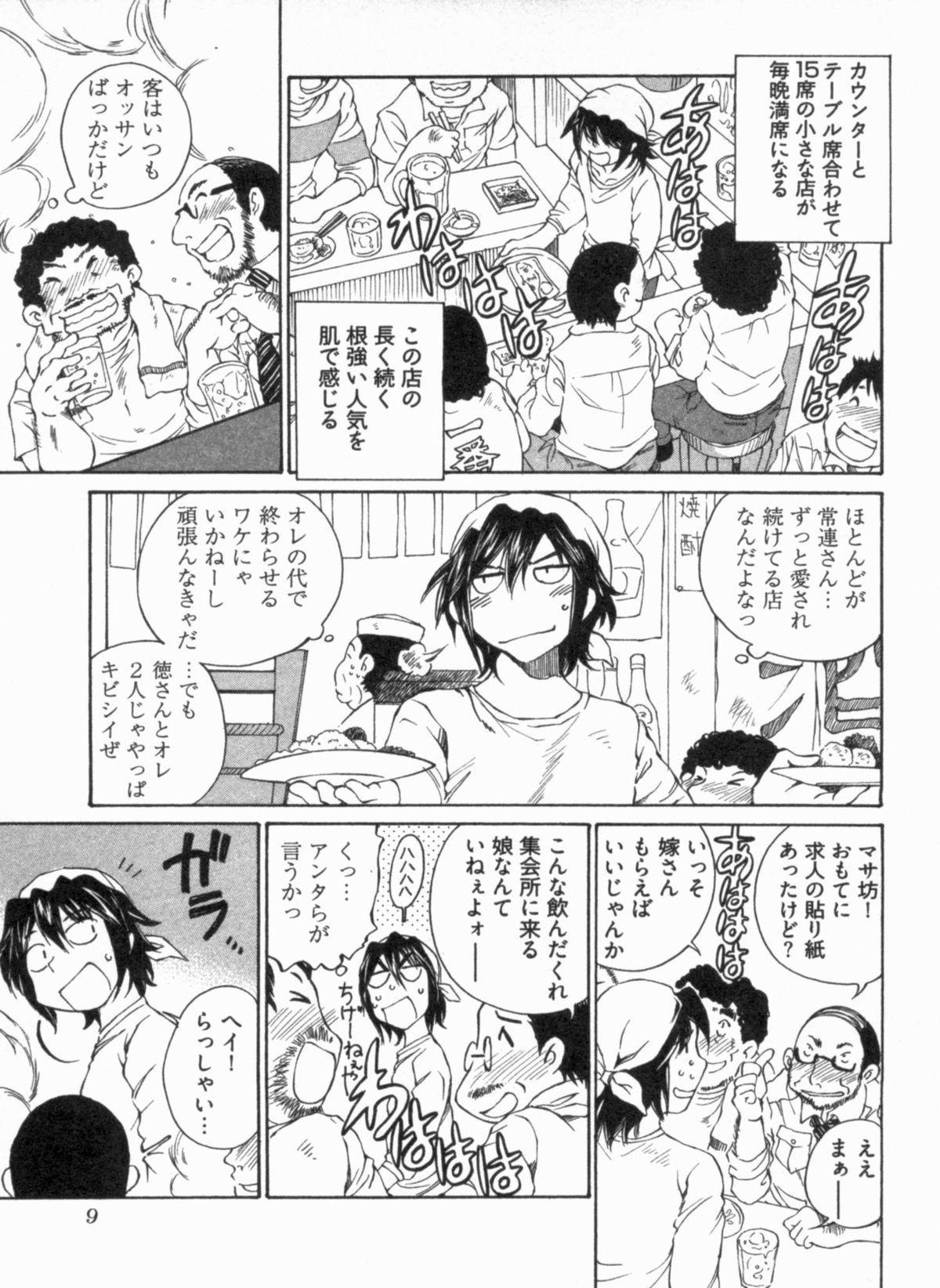Junjou Usagi-ya Sakaba Vol. 1 12