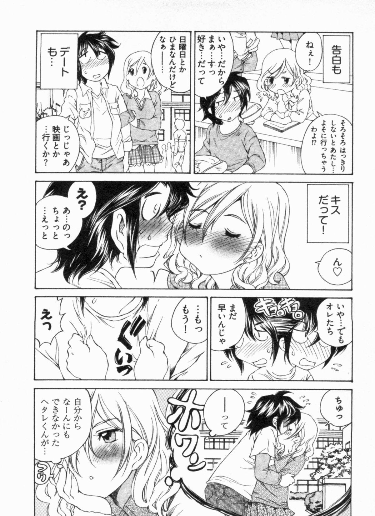 Junjou Usagi-ya Sakaba Vol. 1 130