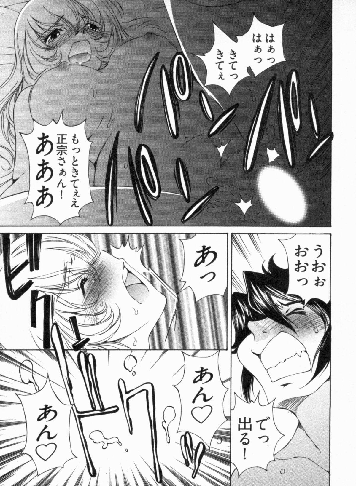 Junjou Usagi-ya Sakaba Vol. 1 144