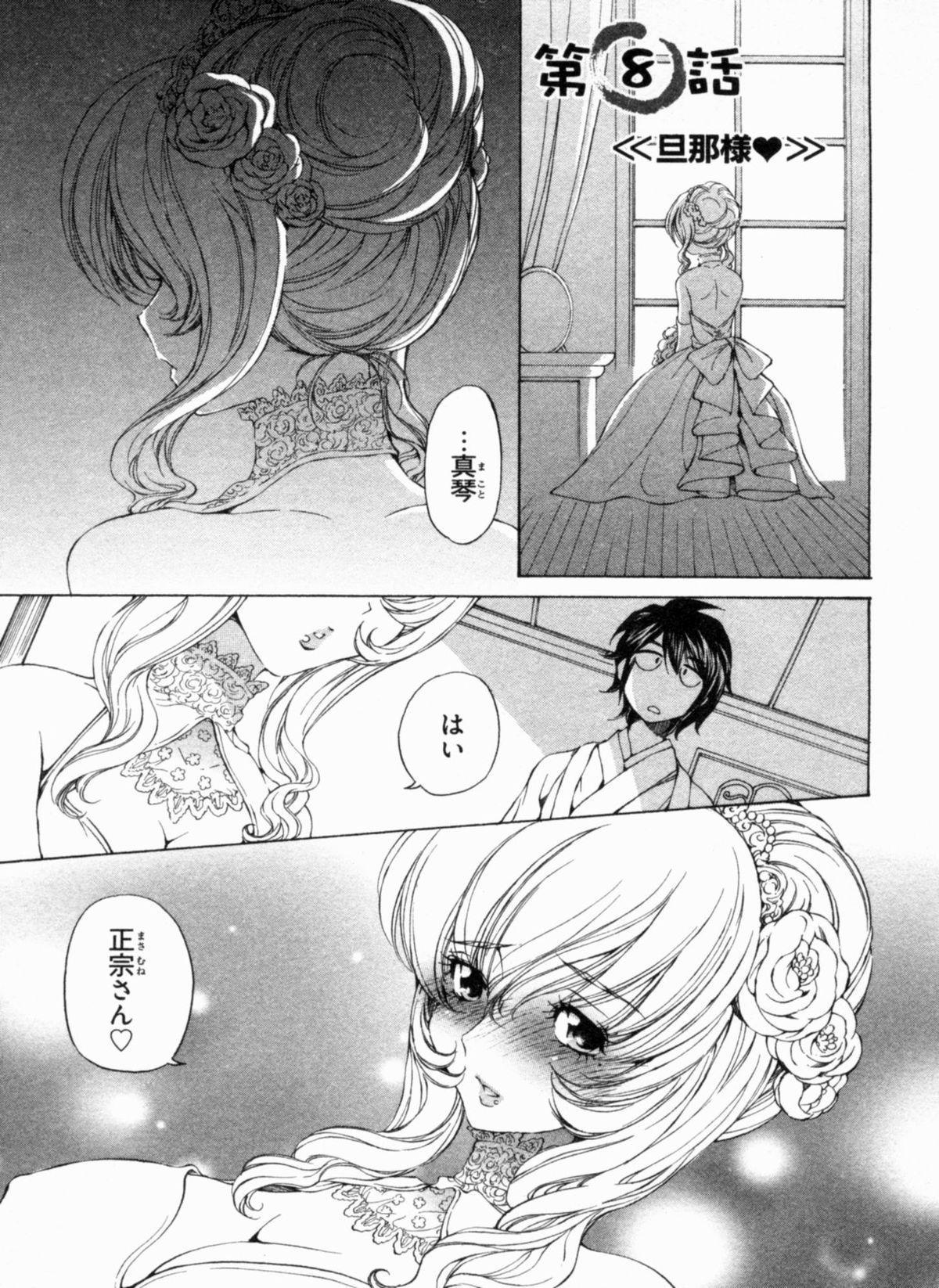 Junjou Usagi-ya Sakaba Vol. 1 146