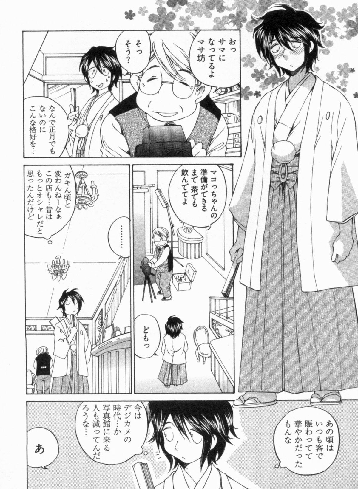 Junjou Usagi-ya Sakaba Vol. 1 151