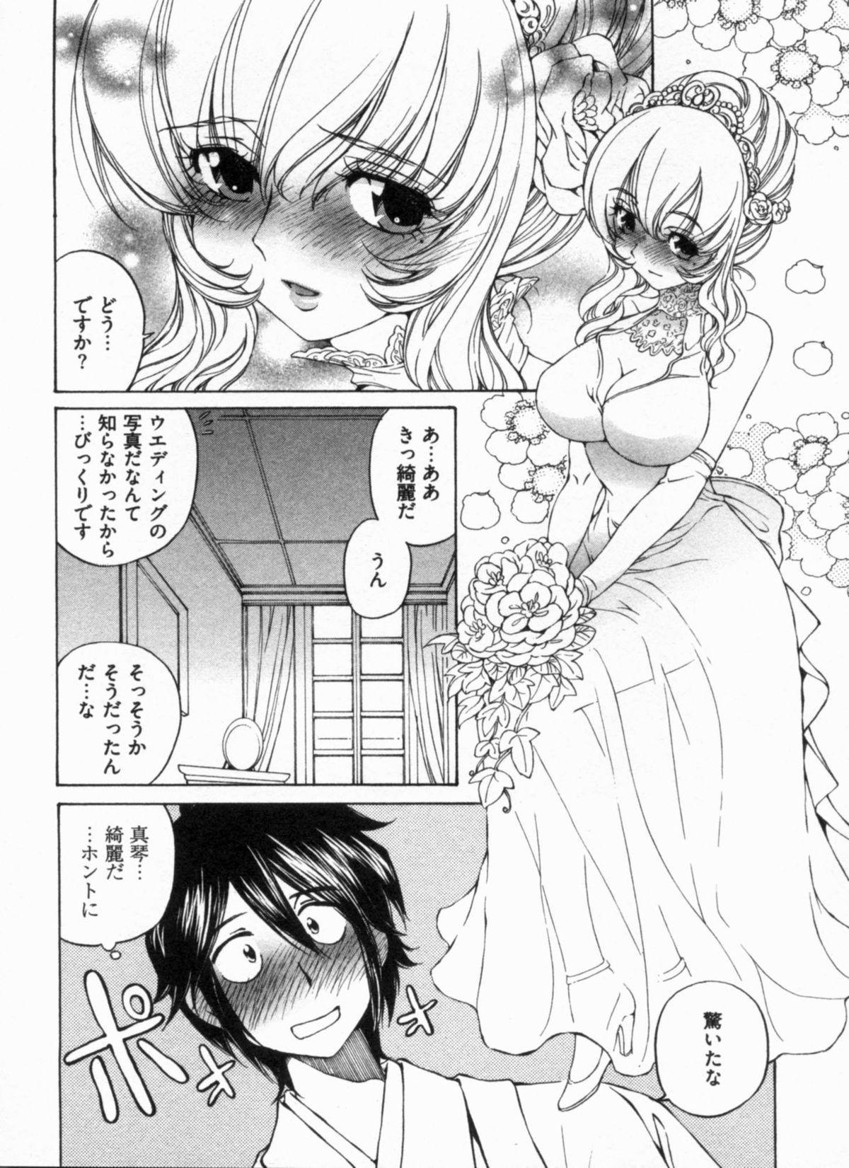 Junjou Usagi-ya Sakaba Vol. 1 155