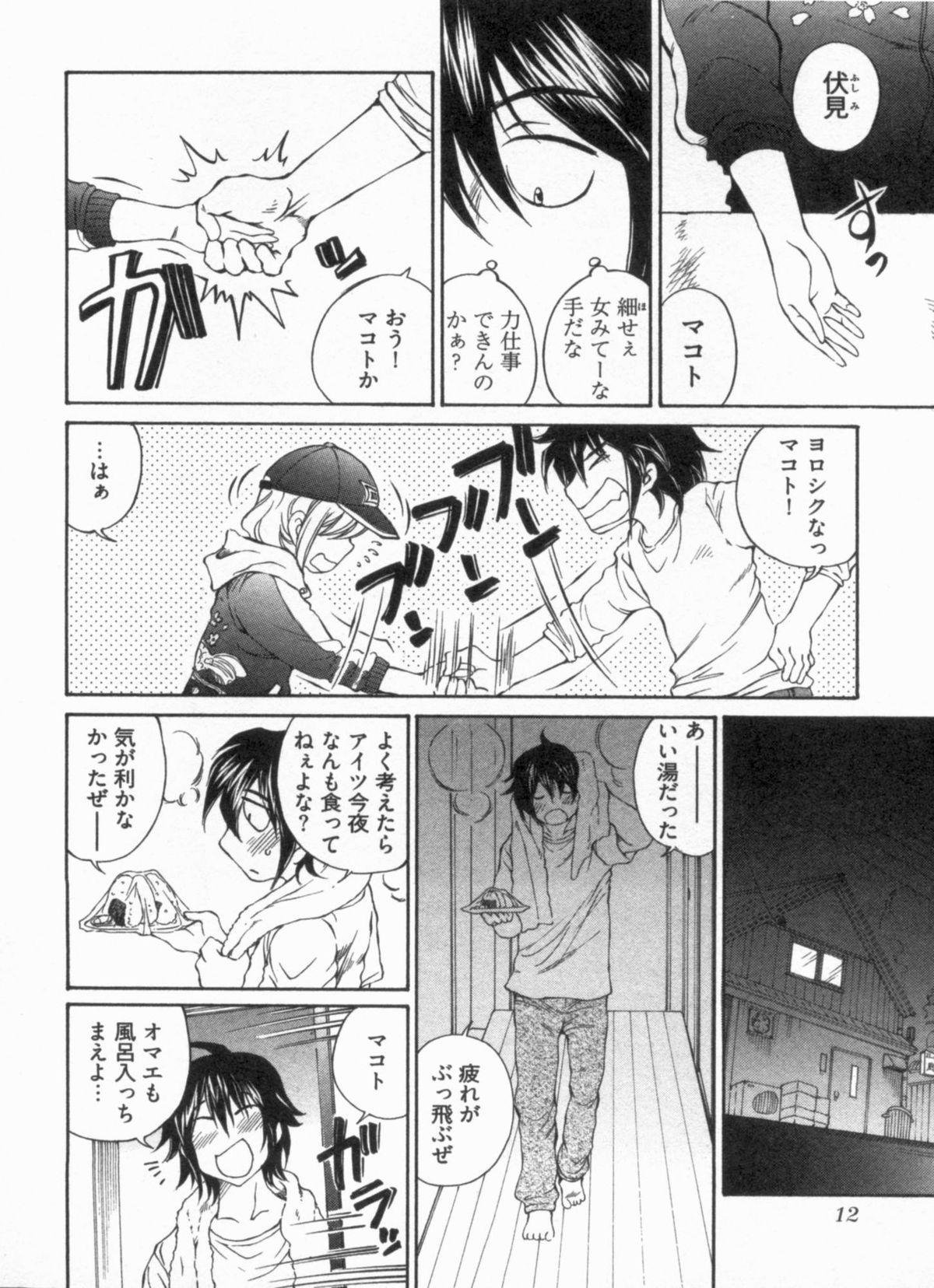 Junjou Usagi-ya Sakaba Vol. 1 15