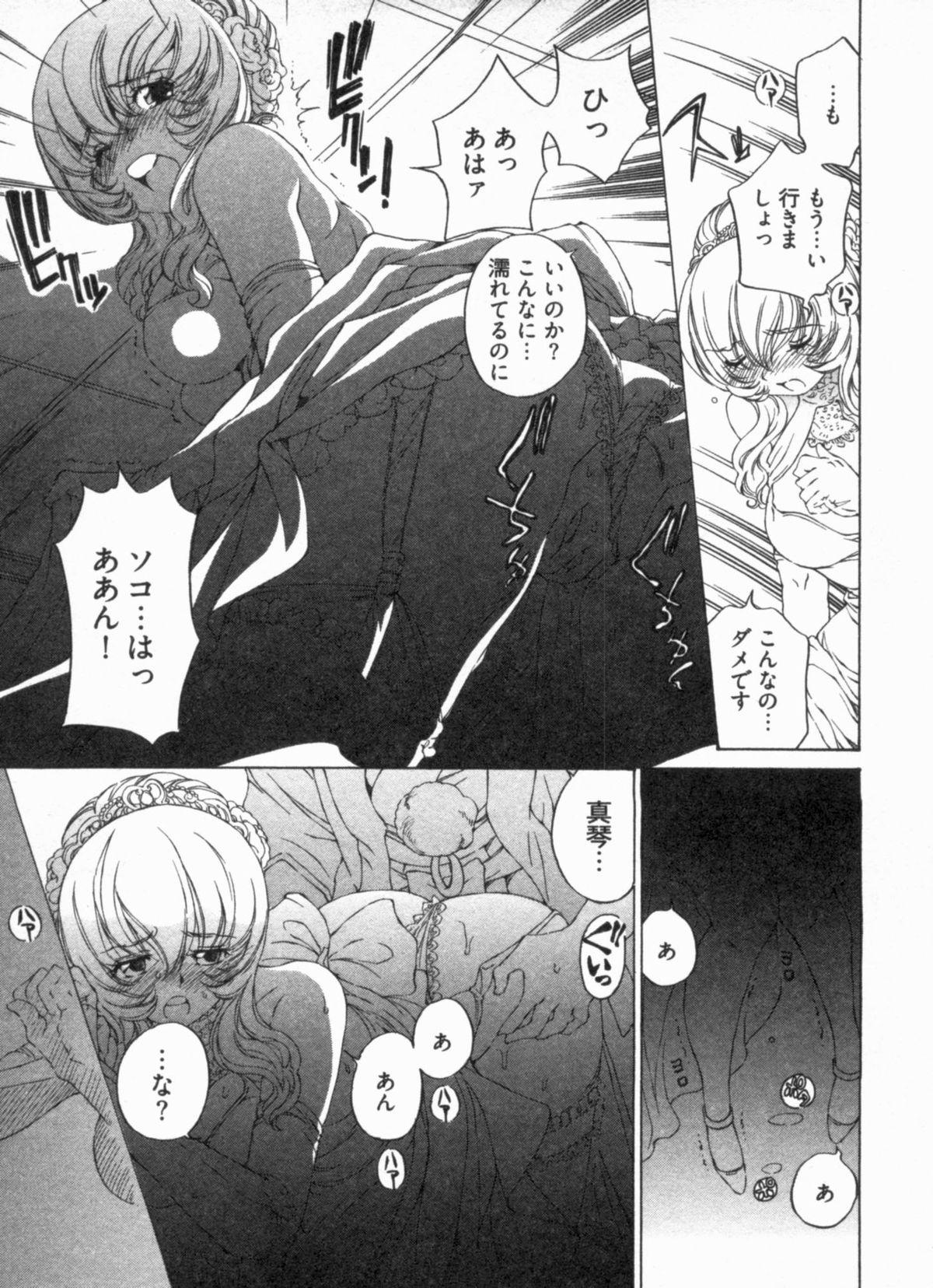 Junjou Usagi-ya Sakaba Vol. 1 160