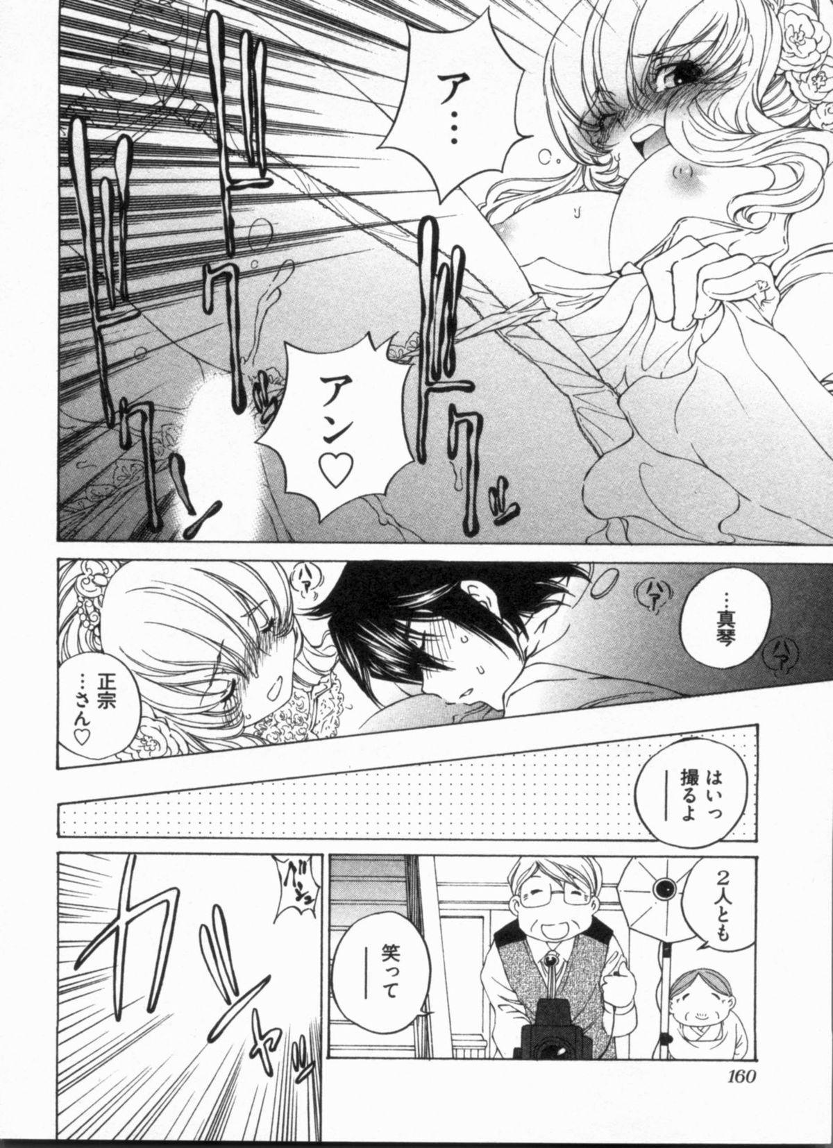 Junjou Usagi-ya Sakaba Vol. 1 163
