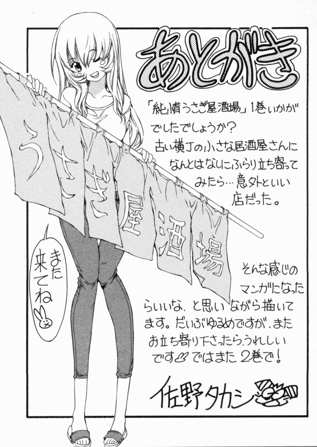 Junjou Usagi-ya Sakaba Vol. 1 166