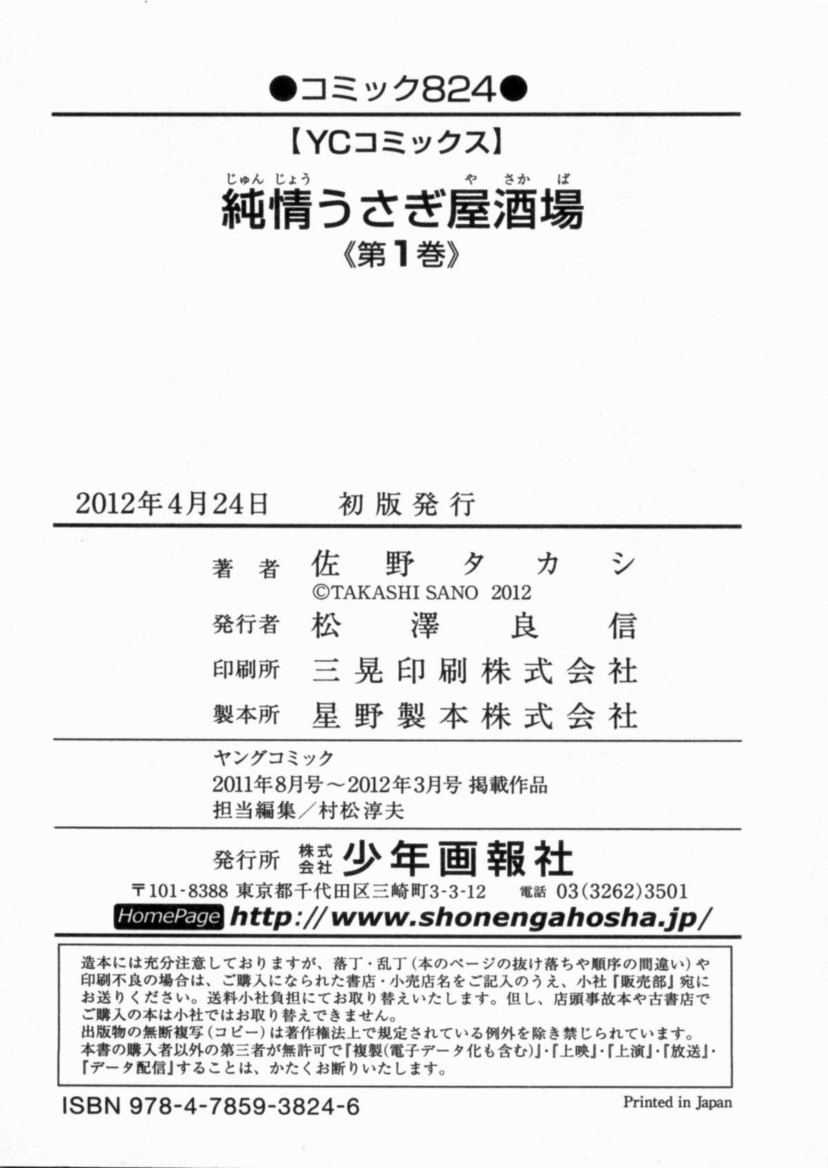 Junjou Usagi-ya Sakaba Vol. 1 167