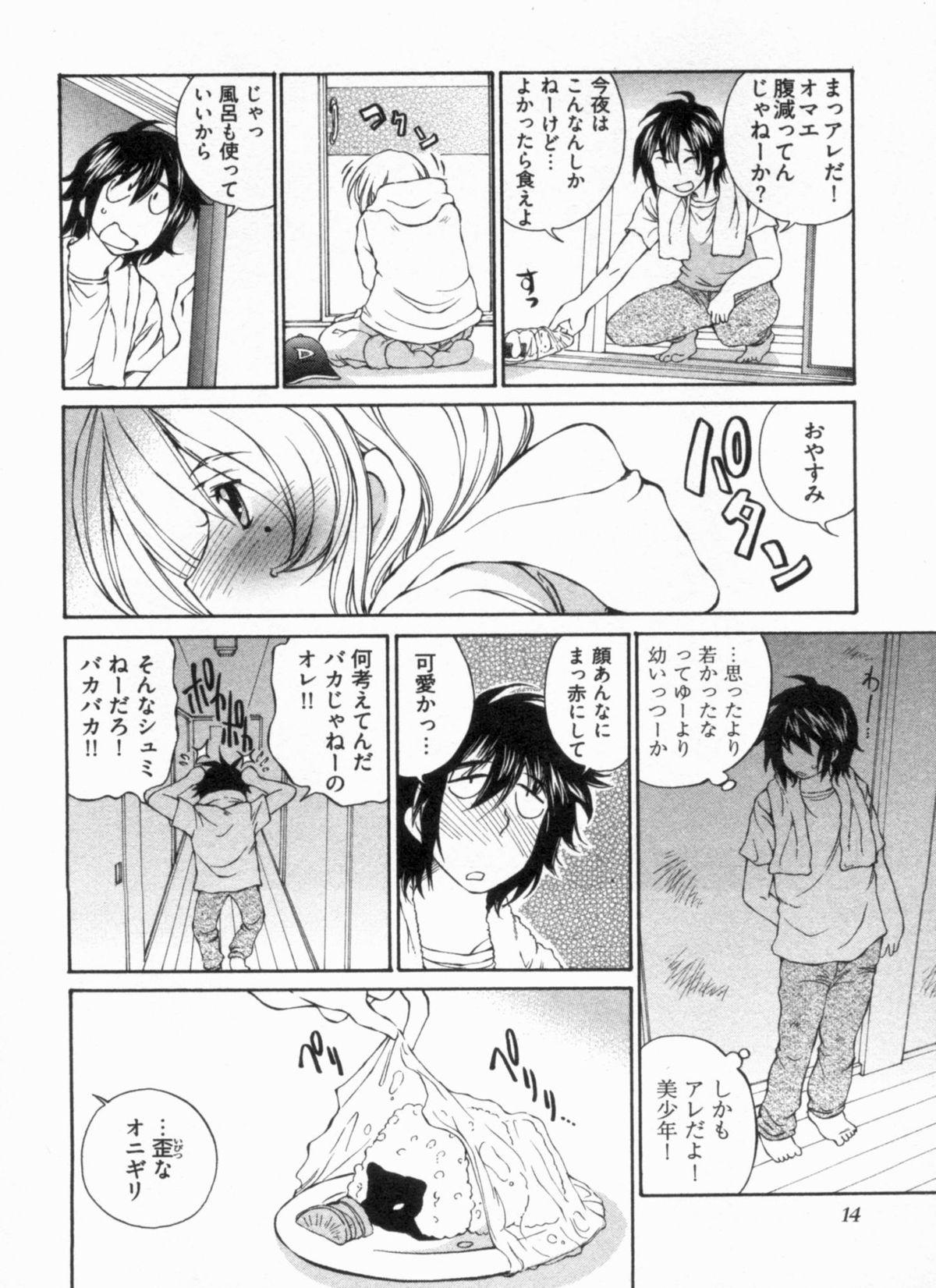 Junjou Usagi-ya Sakaba Vol. 1 17