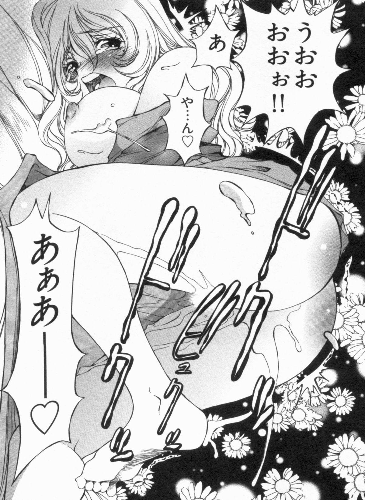 Junjou Usagi-ya Sakaba Vol. 1 25