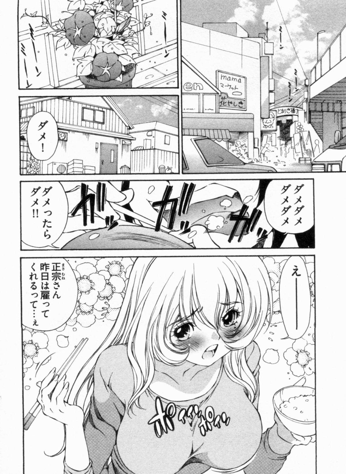 Junjou Usagi-ya Sakaba Vol. 1 29