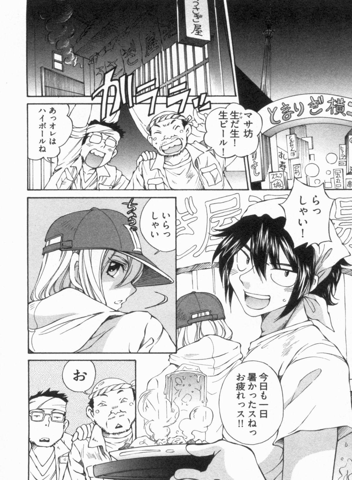 Junjou Usagi-ya Sakaba Vol. 1 33