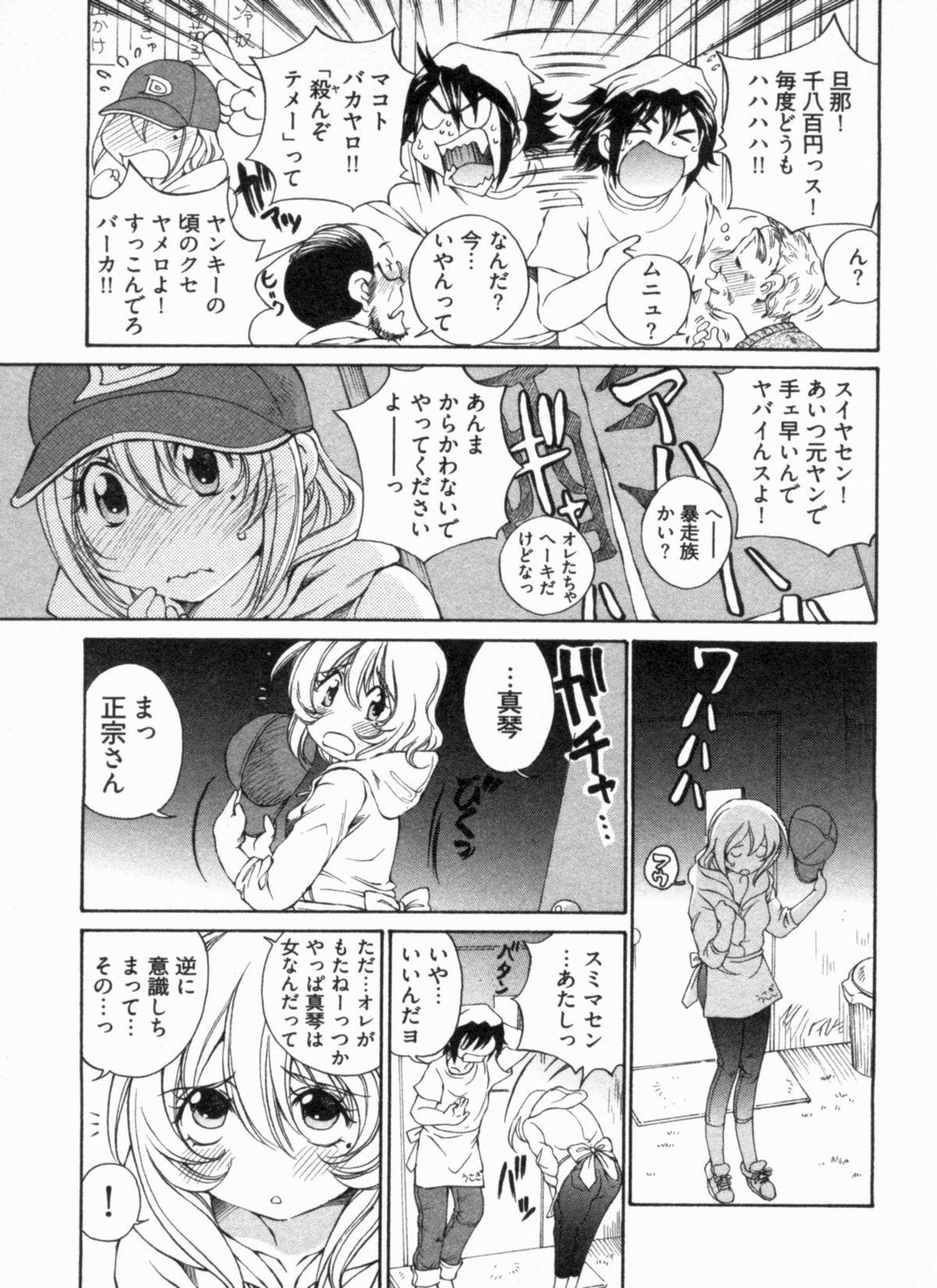 Junjou Usagi-ya Sakaba Vol. 1 38