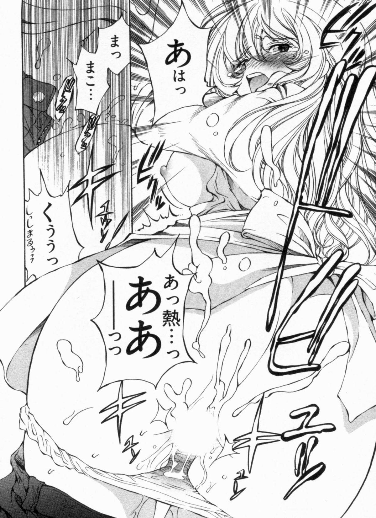 Junjou Usagi-ya Sakaba Vol. 1 45