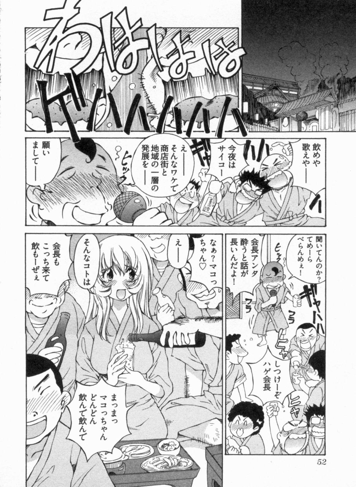 Junjou Usagi-ya Sakaba Vol. 1 55