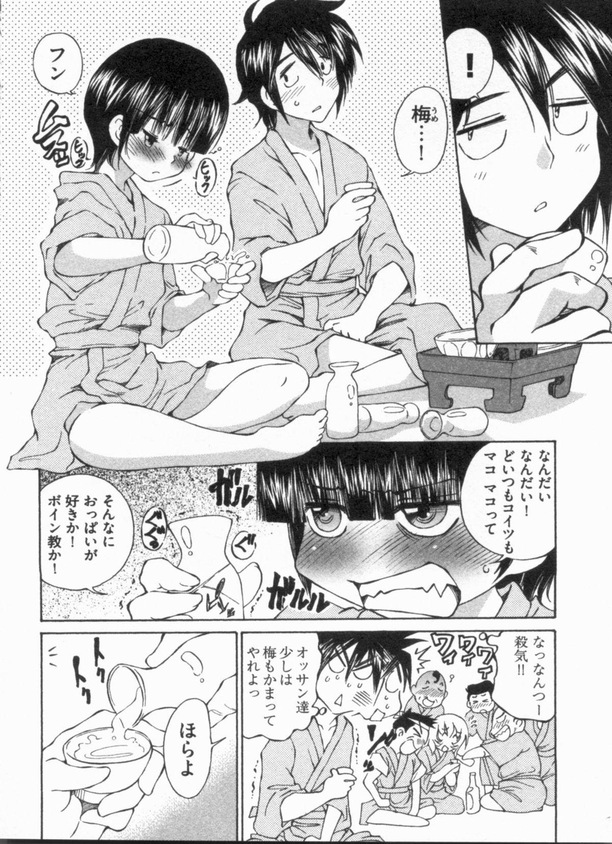 Junjou Usagi-ya Sakaba Vol. 1 57