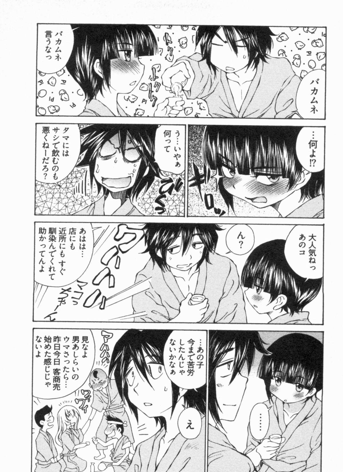 Junjou Usagi-ya Sakaba Vol. 1 58