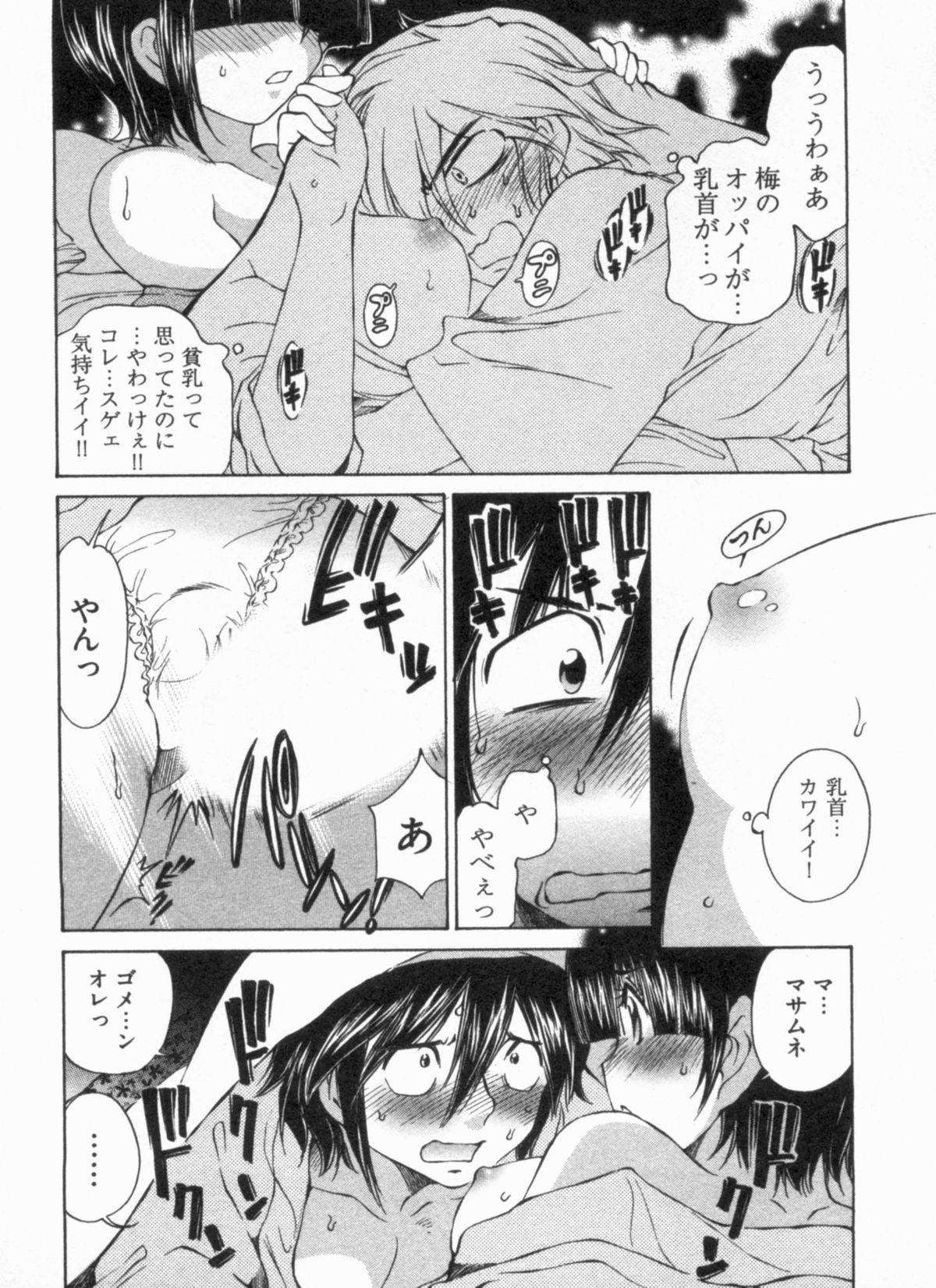 Junjou Usagi-ya Sakaba Vol. 1 63