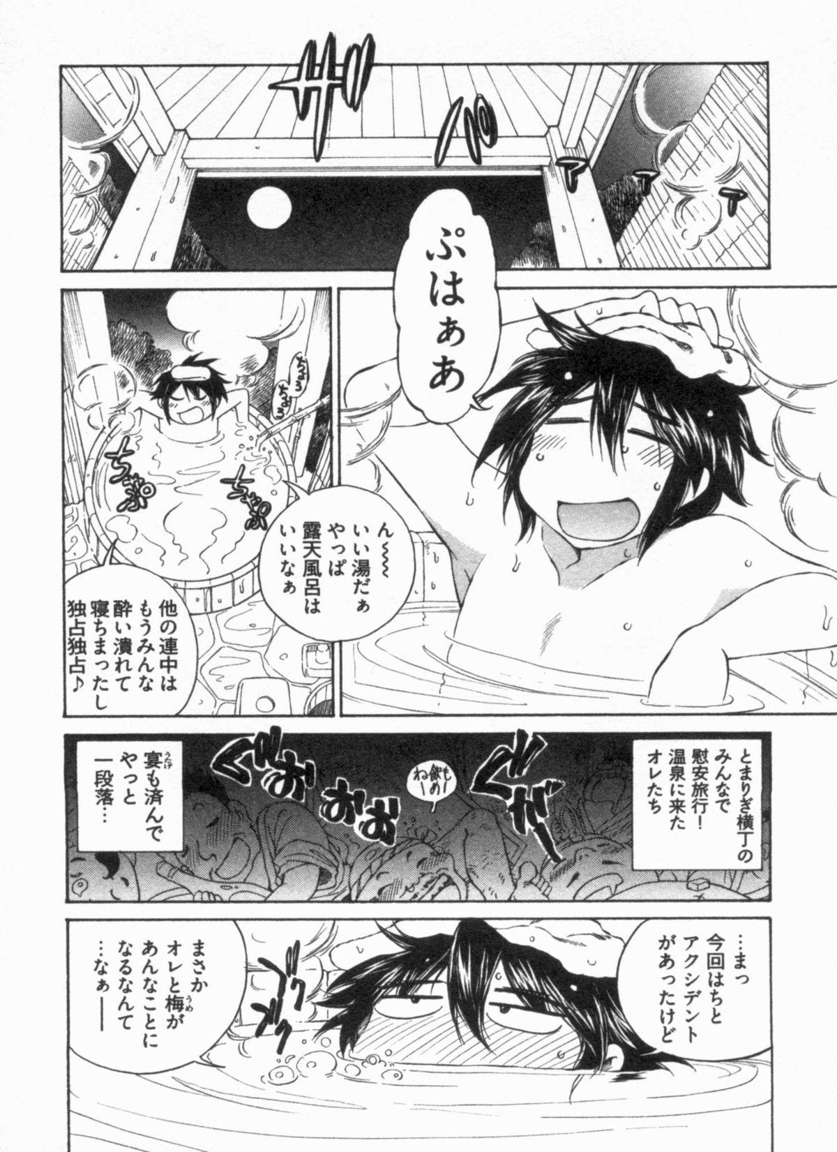 Junjou Usagi-ya Sakaba Vol. 1 69