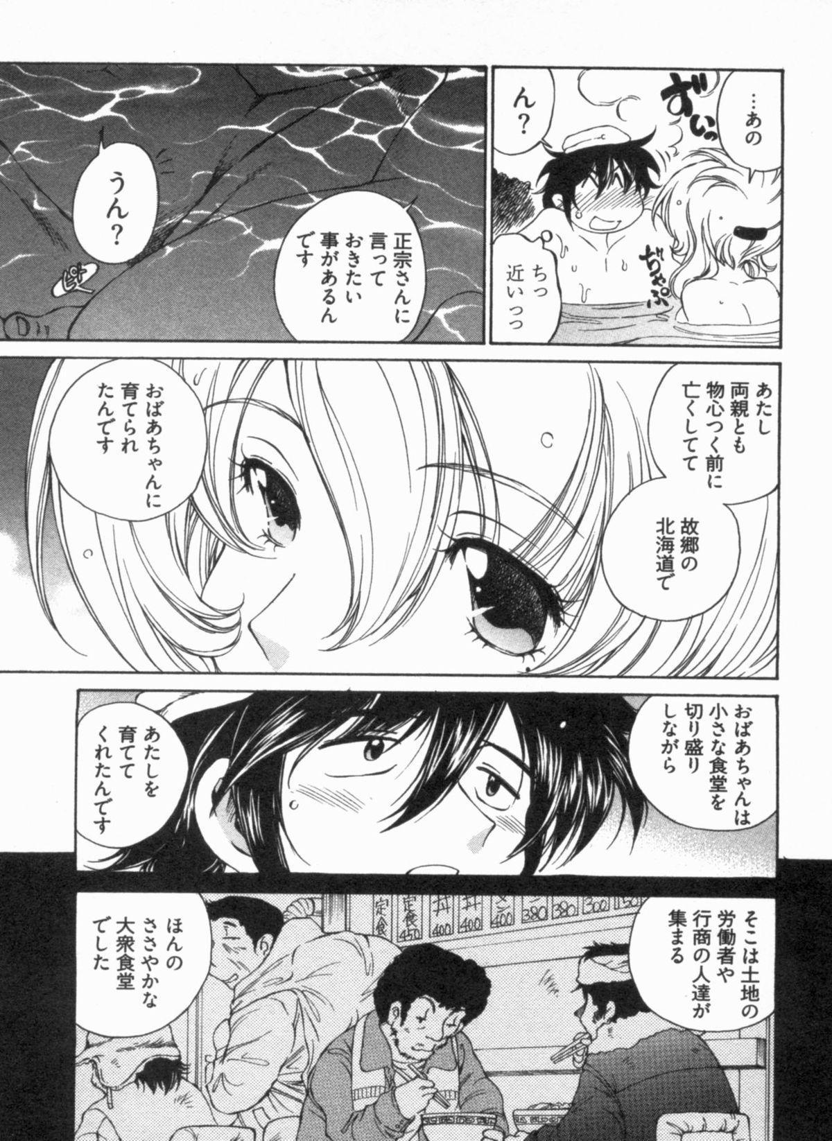 Junjou Usagi-ya Sakaba Vol. 1 72