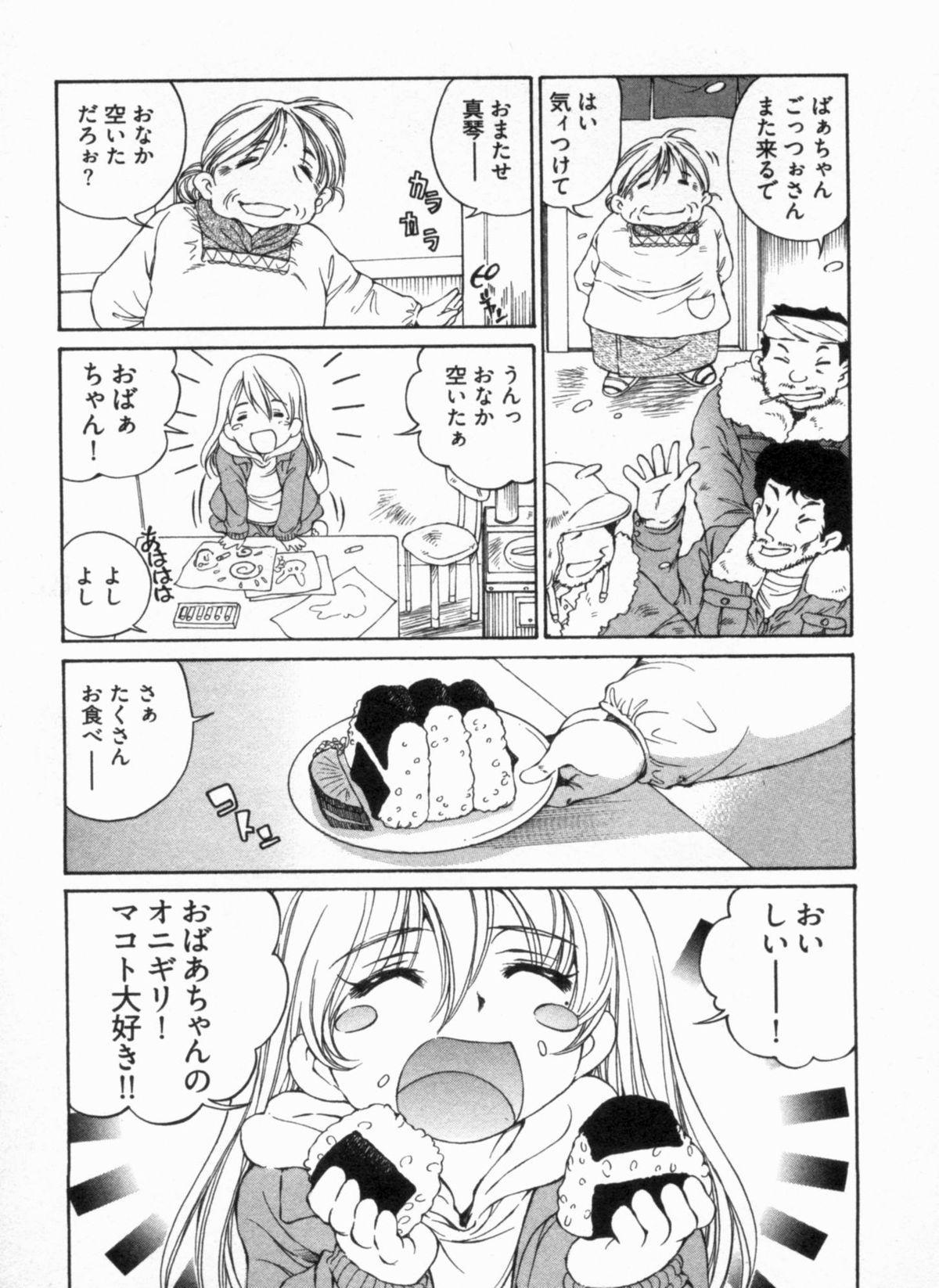 Junjou Usagi-ya Sakaba Vol. 1 73