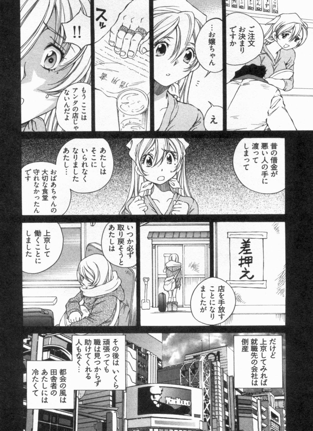 Junjou Usagi-ya Sakaba Vol. 1 75