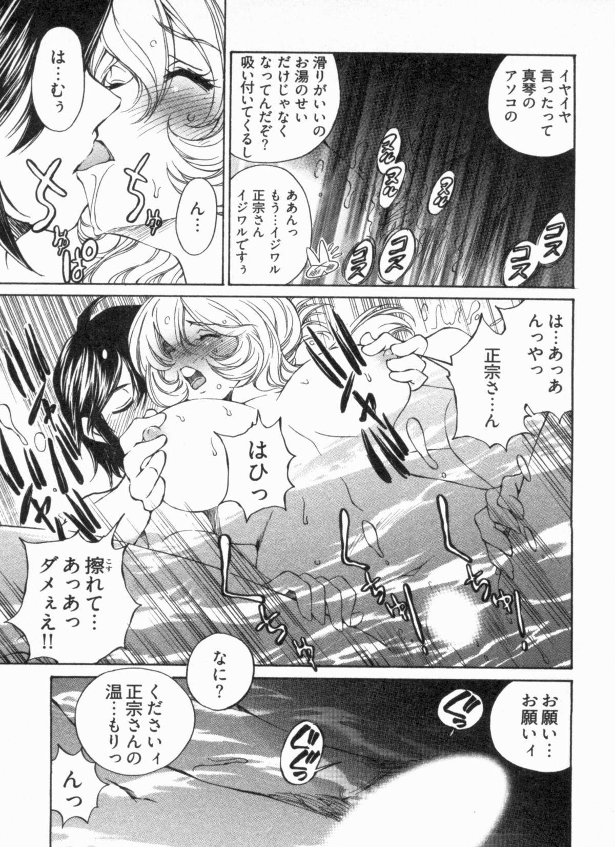 Junjou Usagi-ya Sakaba Vol. 1 82