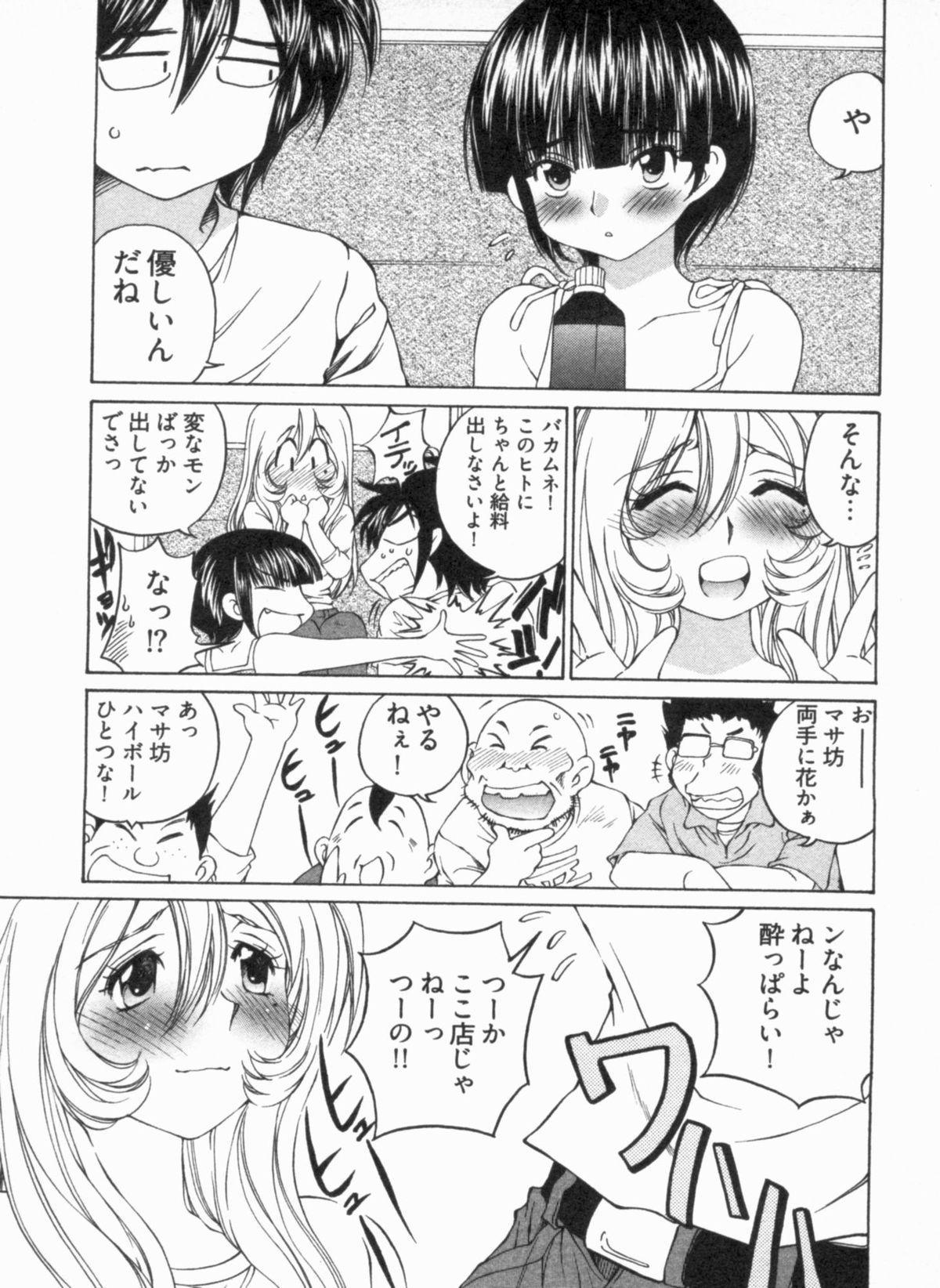 Junjou Usagi-ya Sakaba Vol. 1 86