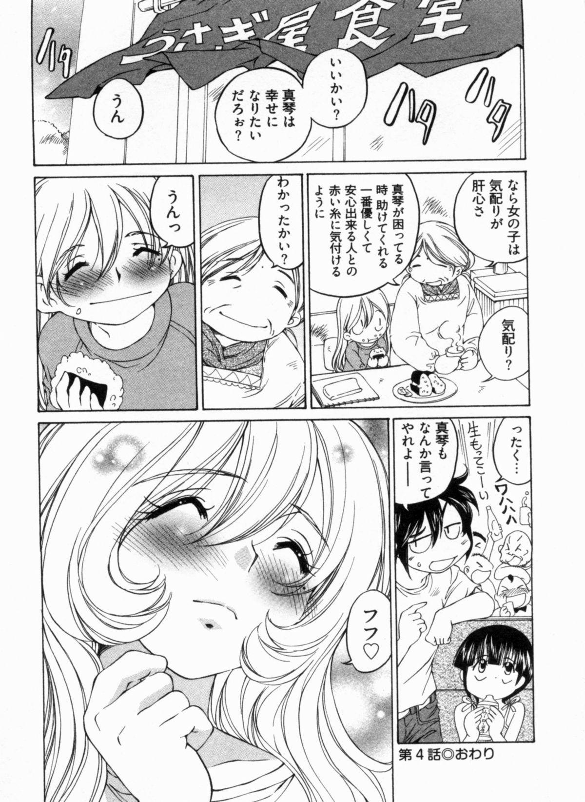 Junjou Usagi-ya Sakaba Vol. 1 87