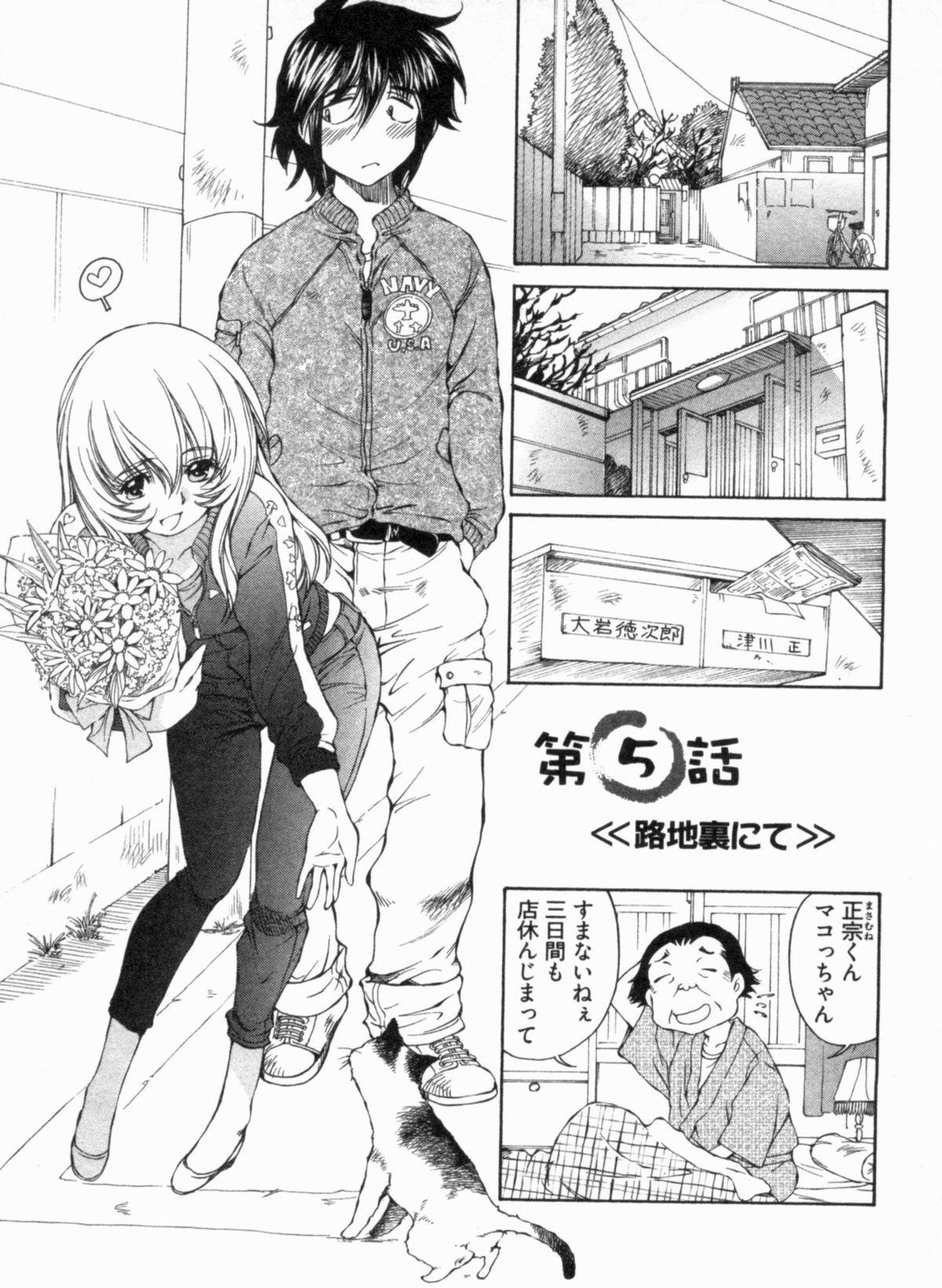 Junjou Usagi-ya Sakaba Vol. 1 88