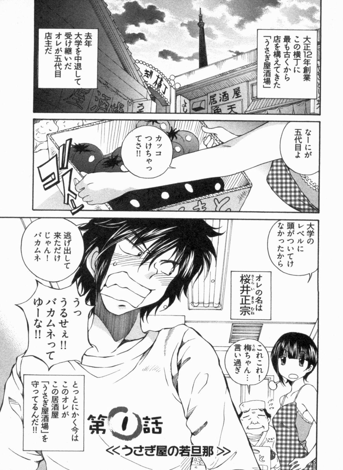 Junjou Usagi-ya Sakaba Vol. 1 8