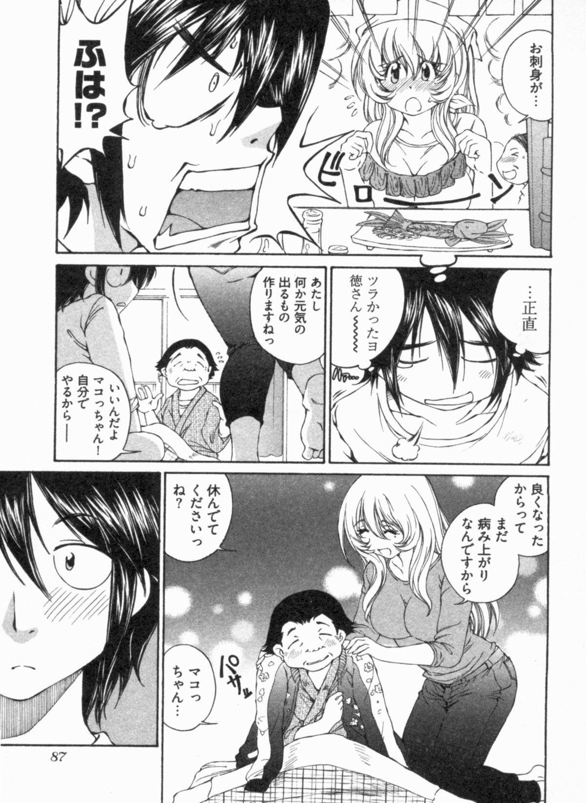 Junjou Usagi-ya Sakaba Vol. 1 90