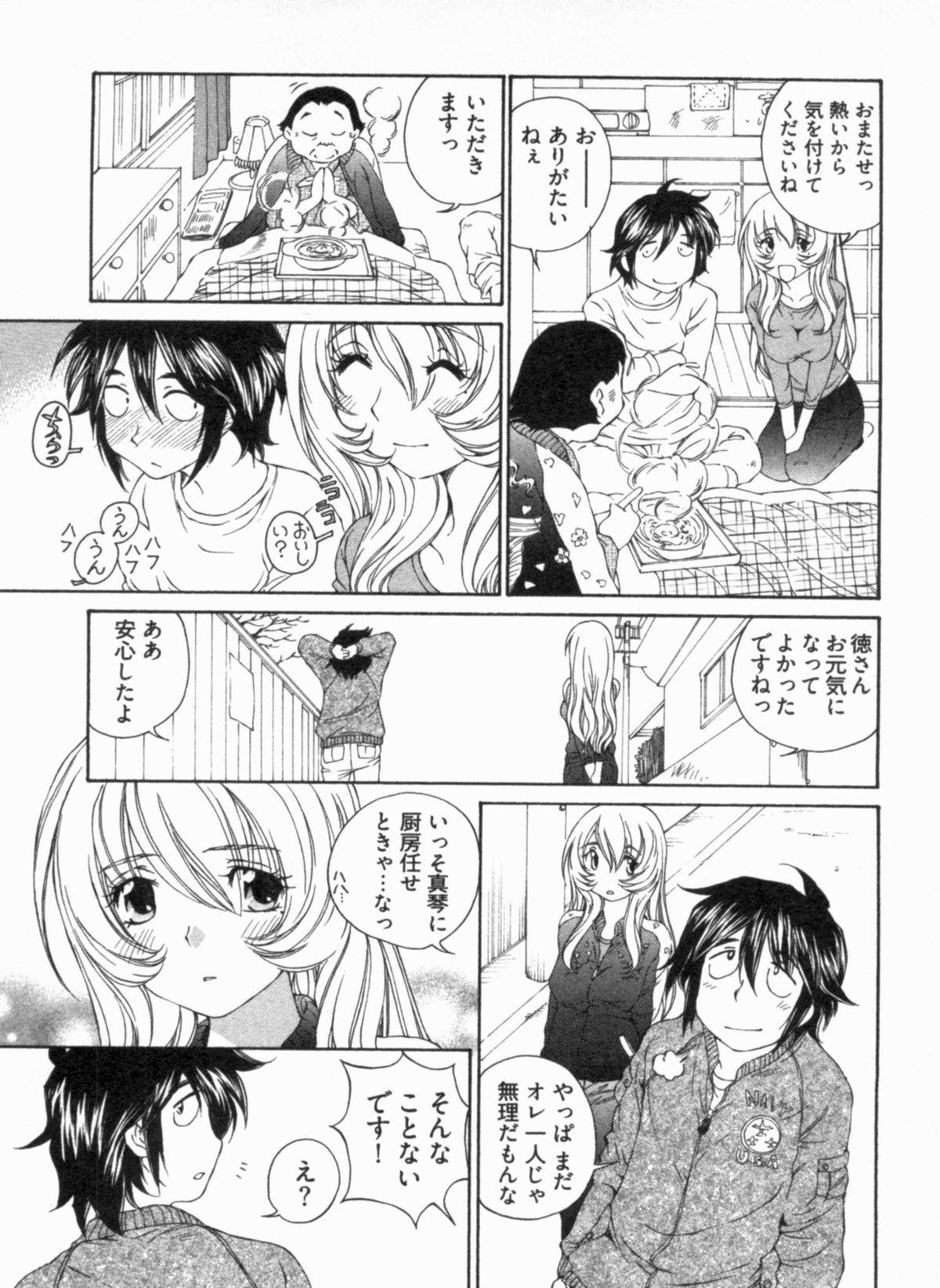 Junjou Usagi-ya Sakaba Vol. 1 94