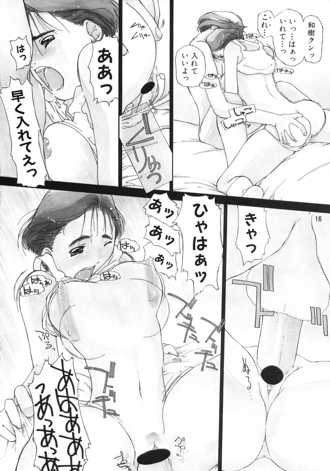 Tanpatsu Yuugi 3 16