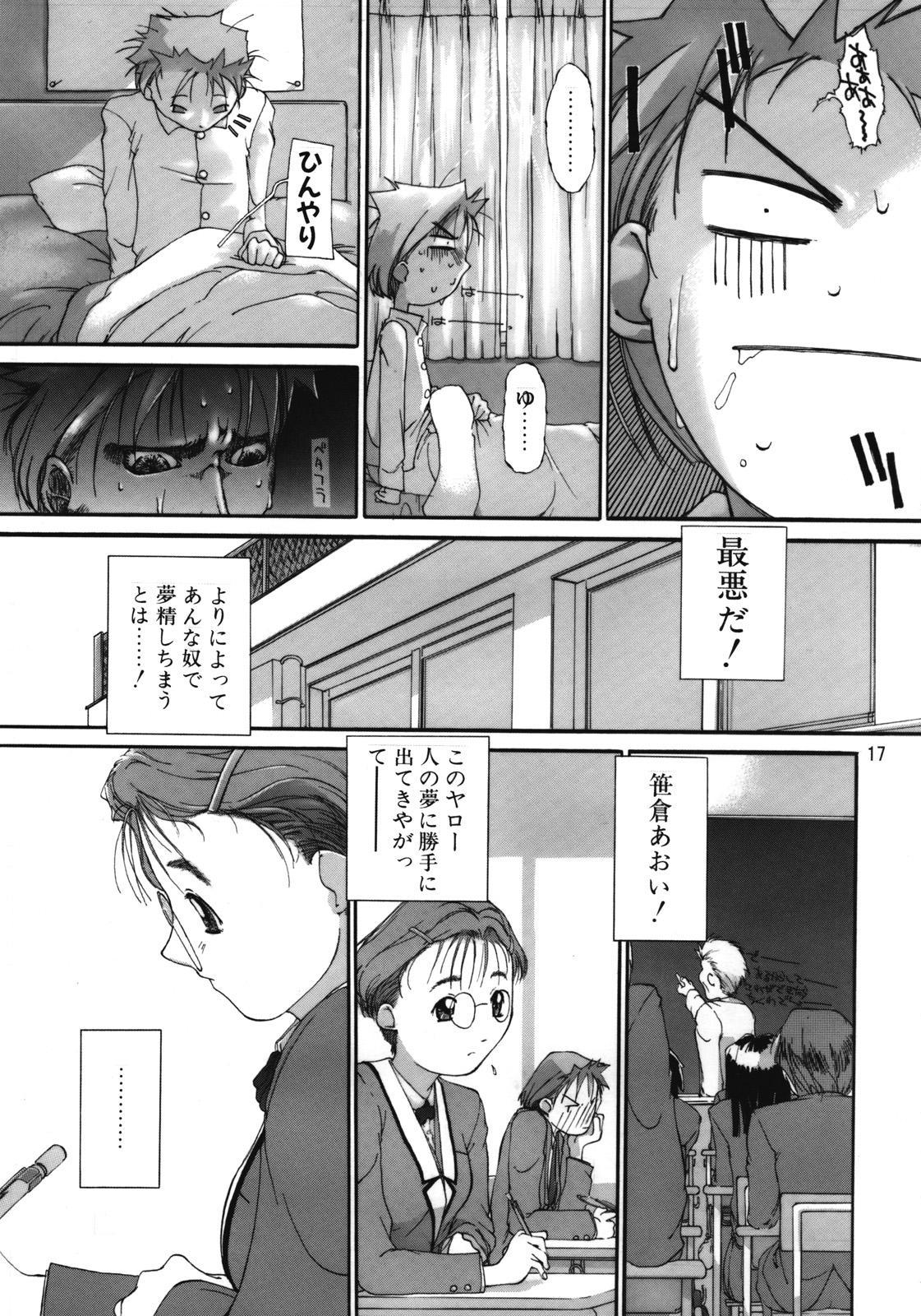 Tanpatsu Yuugi 3 17