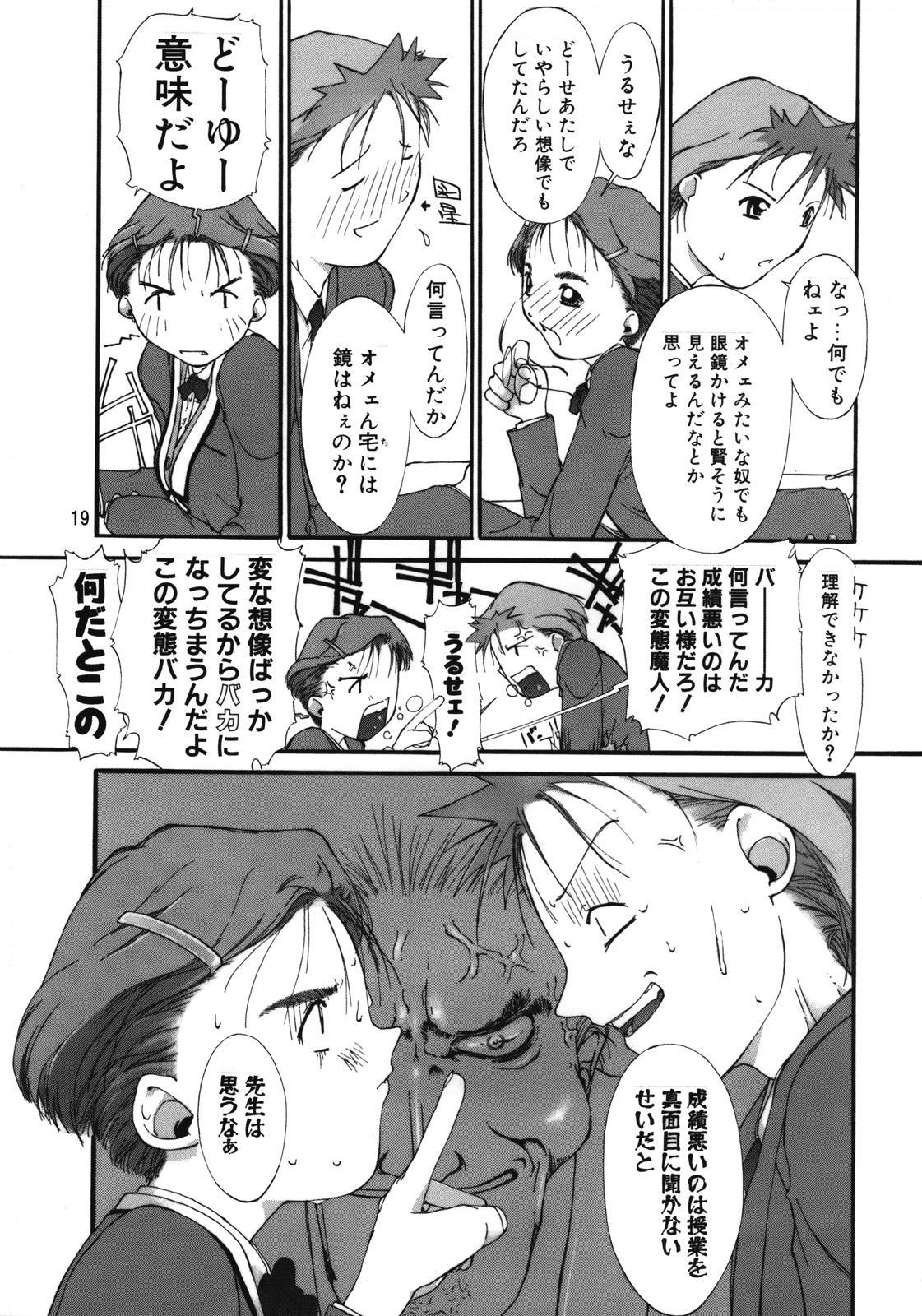 Tanpatsu Yuugi 3 19
